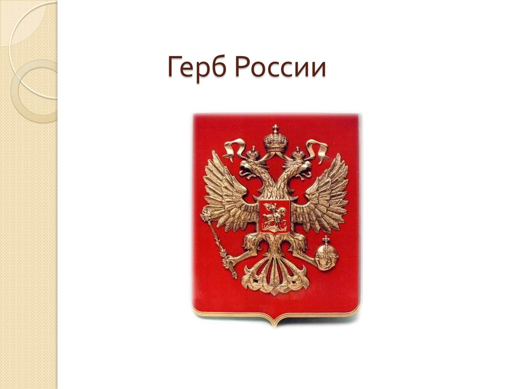 фото гербов разных стран с названиями подозревает