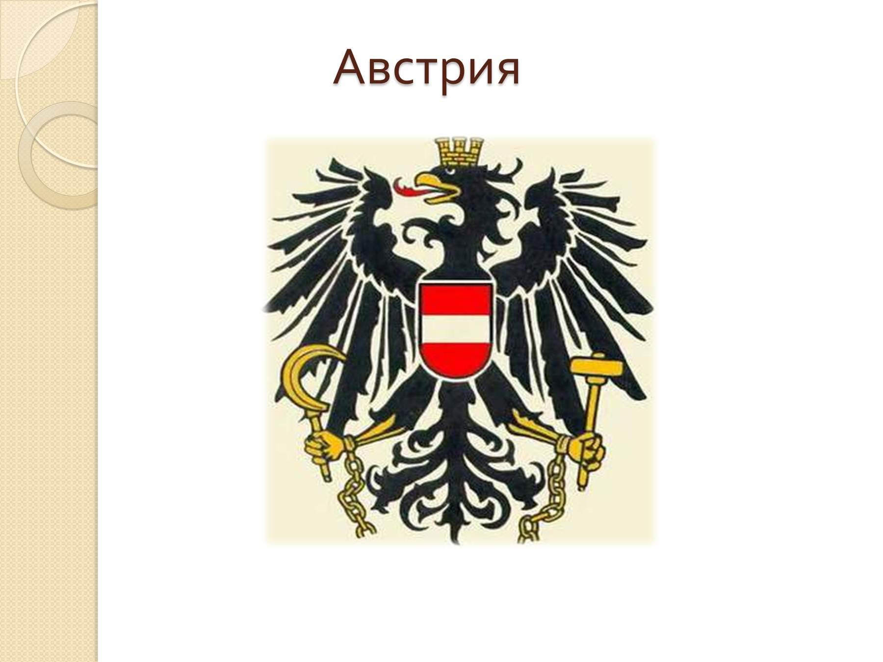 Герб австро-венгрии картинка правильно наносить
