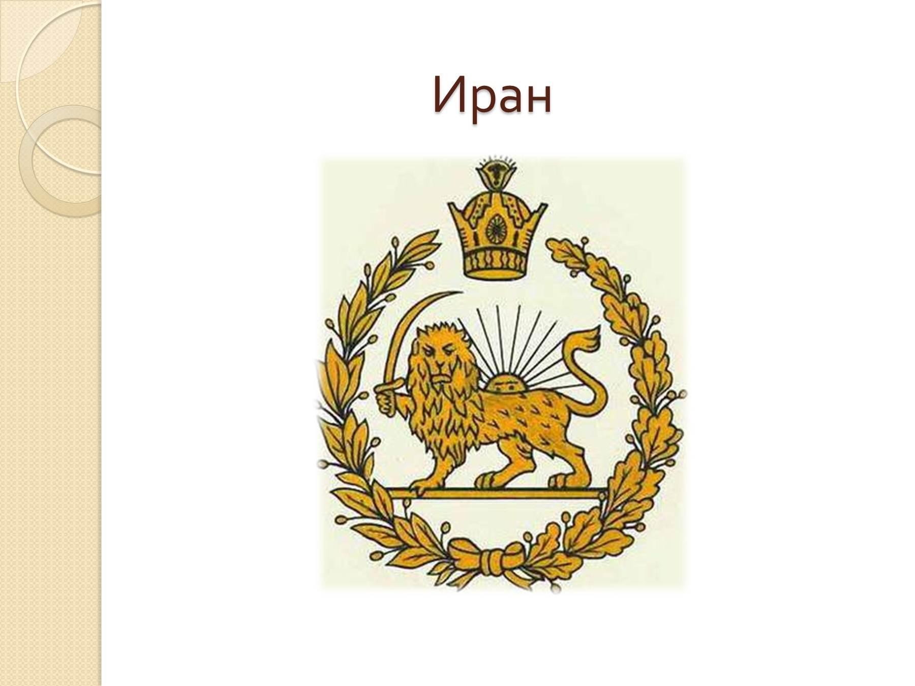 картинки герб государств вам есть что