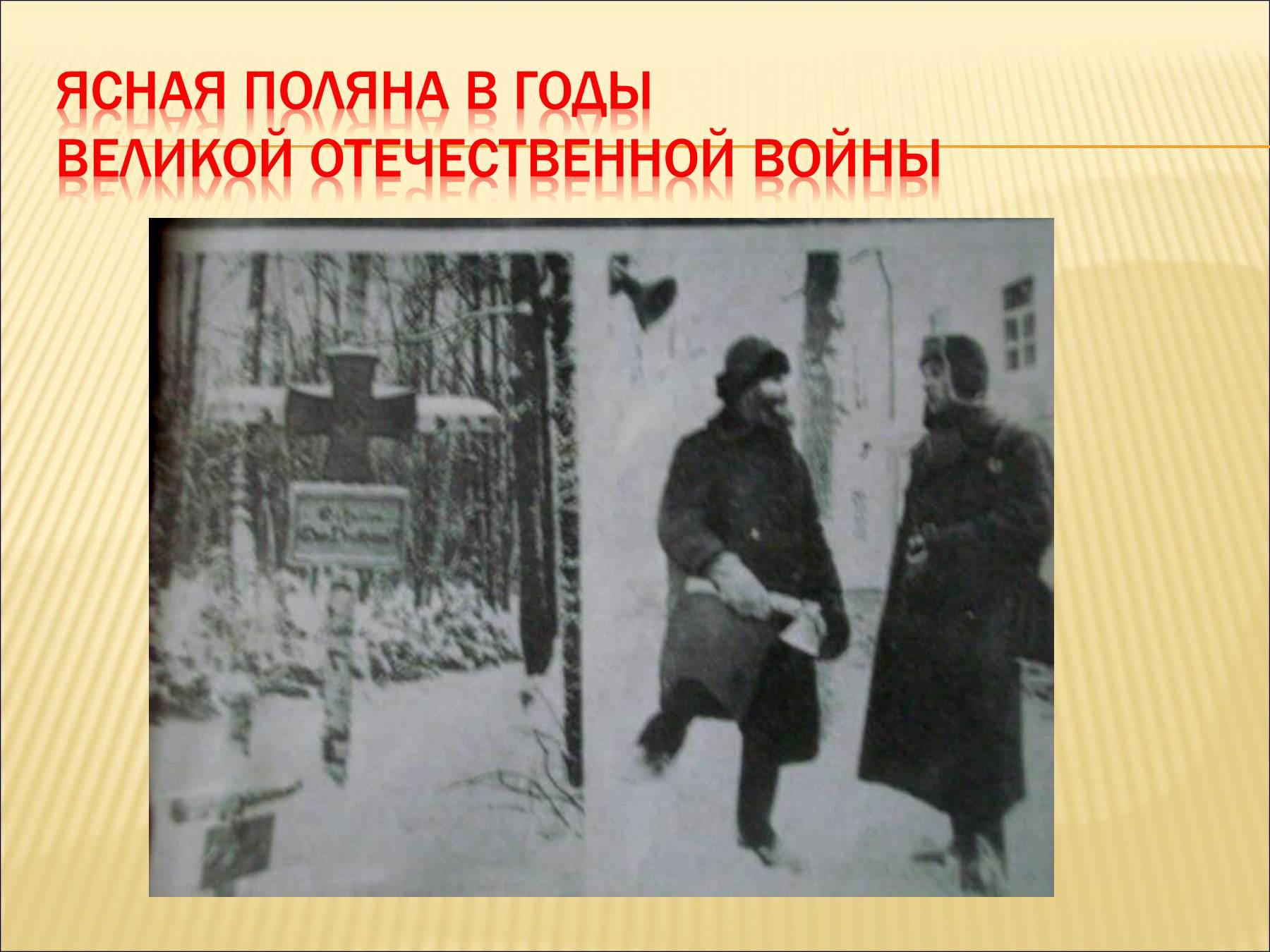 Отечественной великой войны на писатели тему презентация