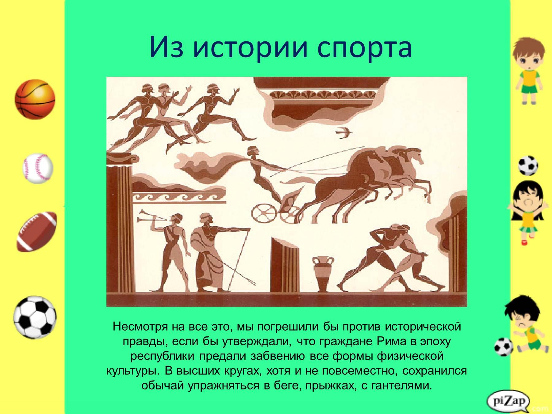 презентация на тему рим по истории