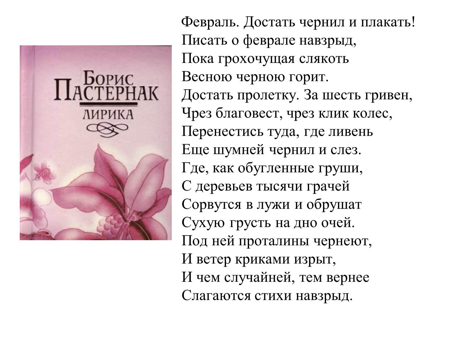 Стих февраль чернил