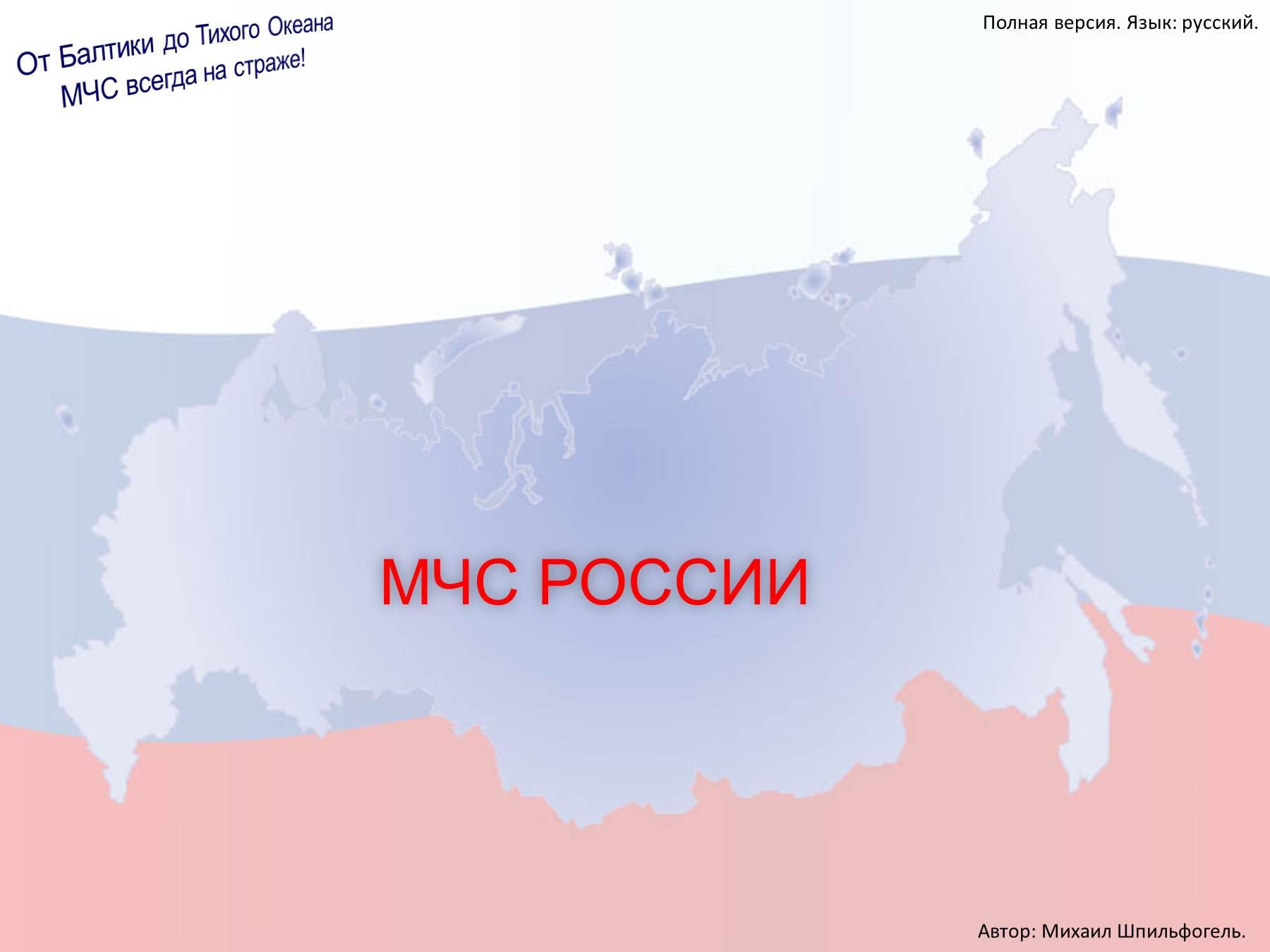 пожарная охрана мчс россии презентация