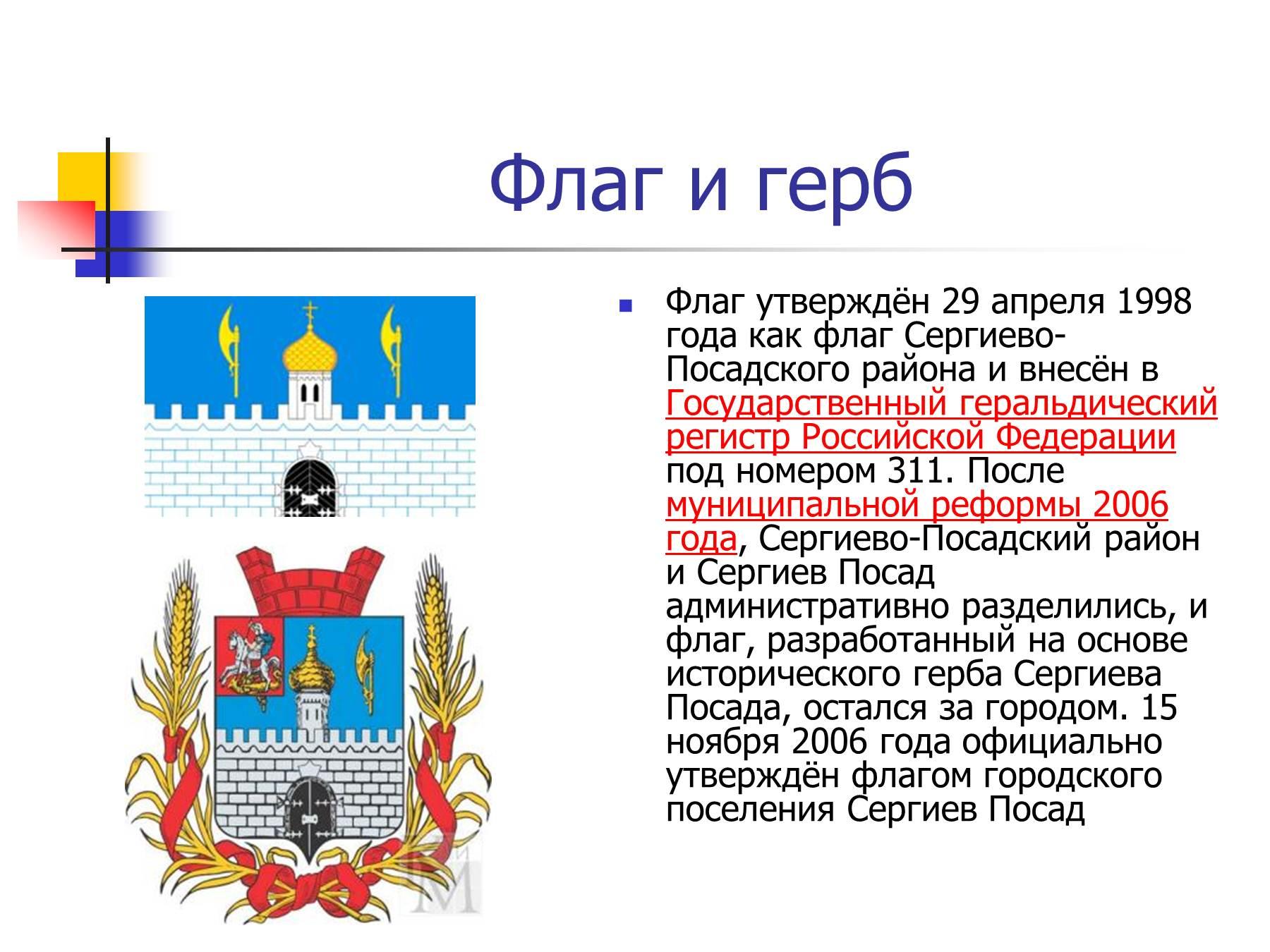 Сергиев Посад Реферат Класс