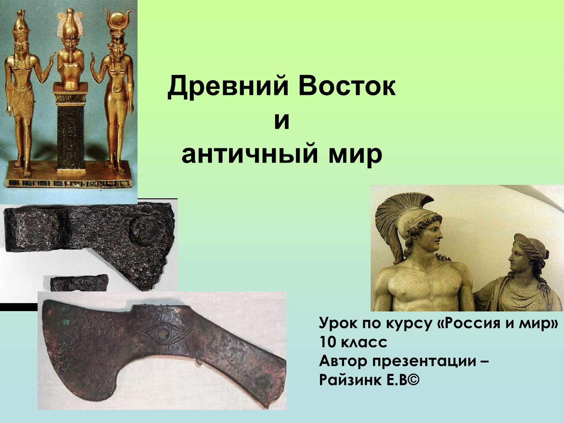 презентация о древней медицине
