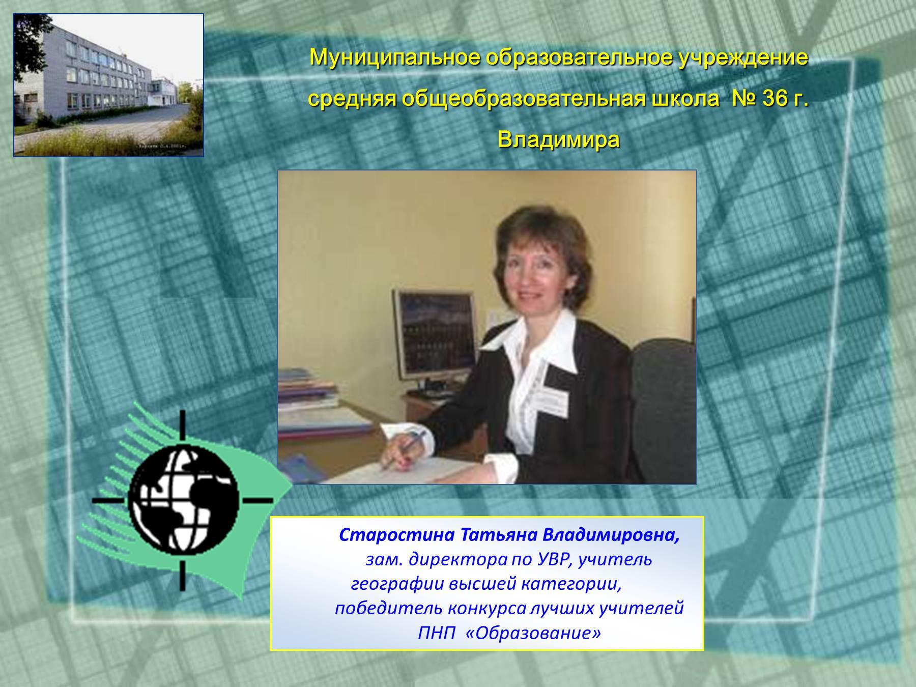 Учительница по географии 12 фотография
