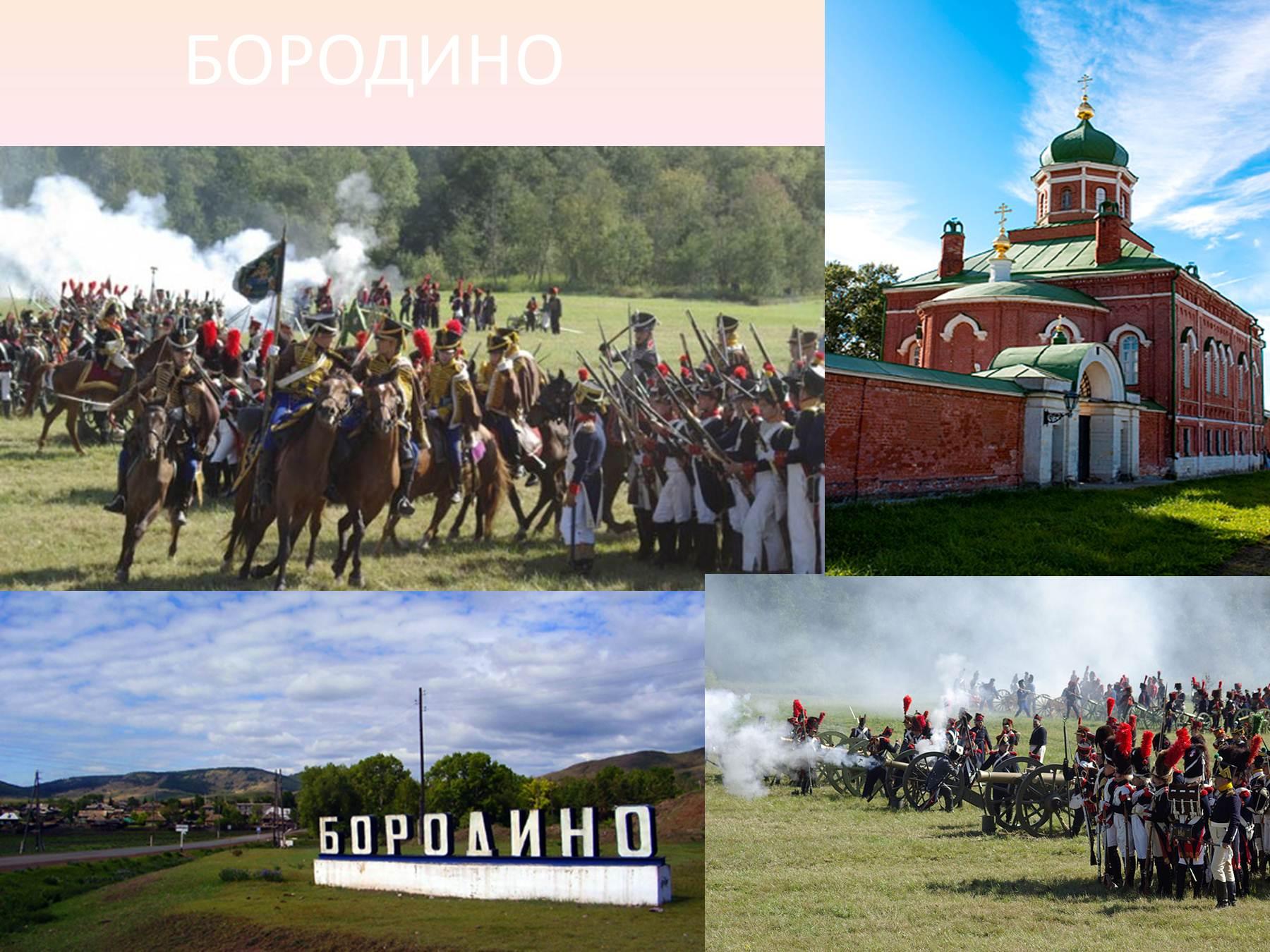 Картинки героев бородинской битвы
