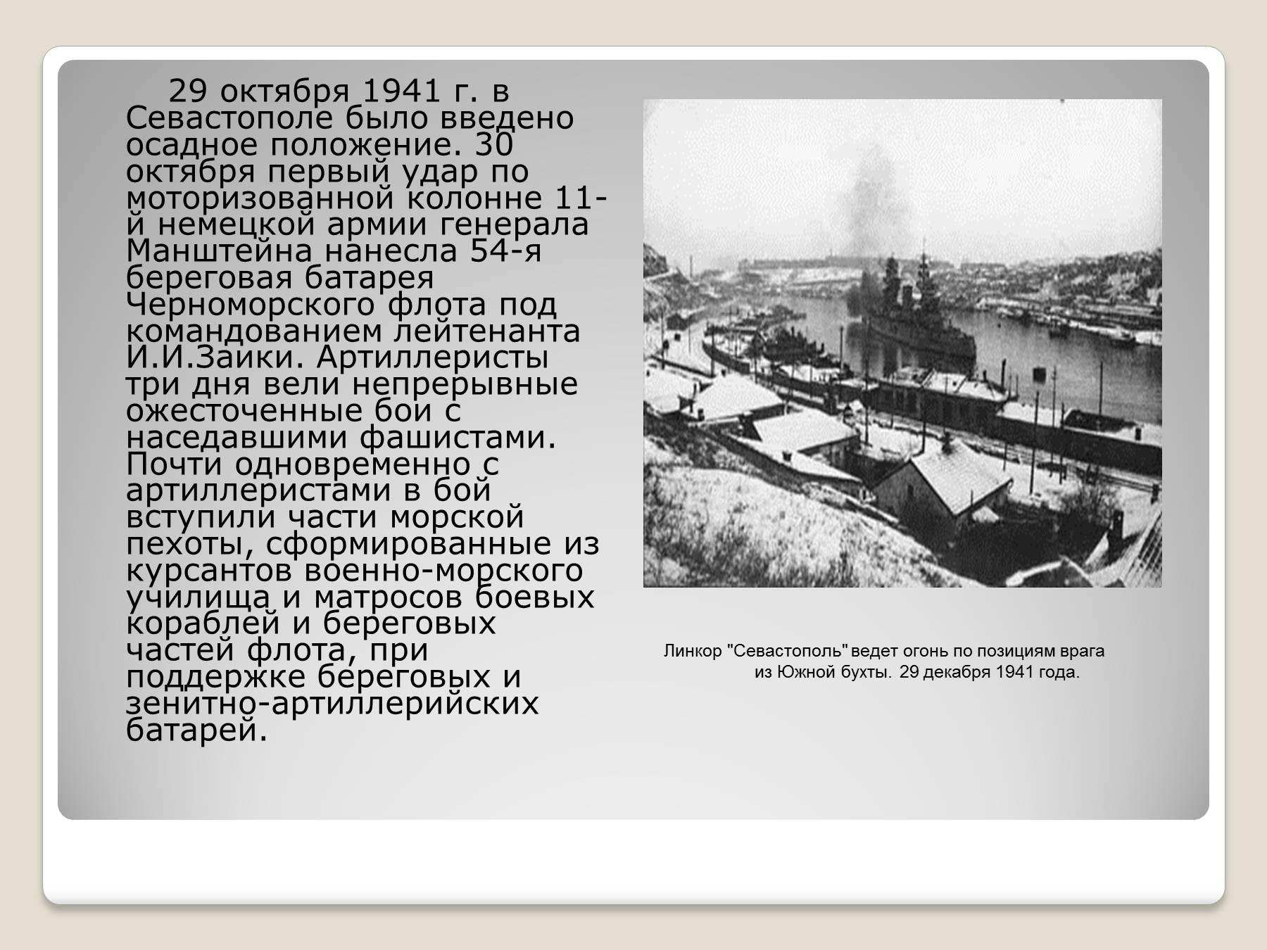 презентация город герой севастополь скачать