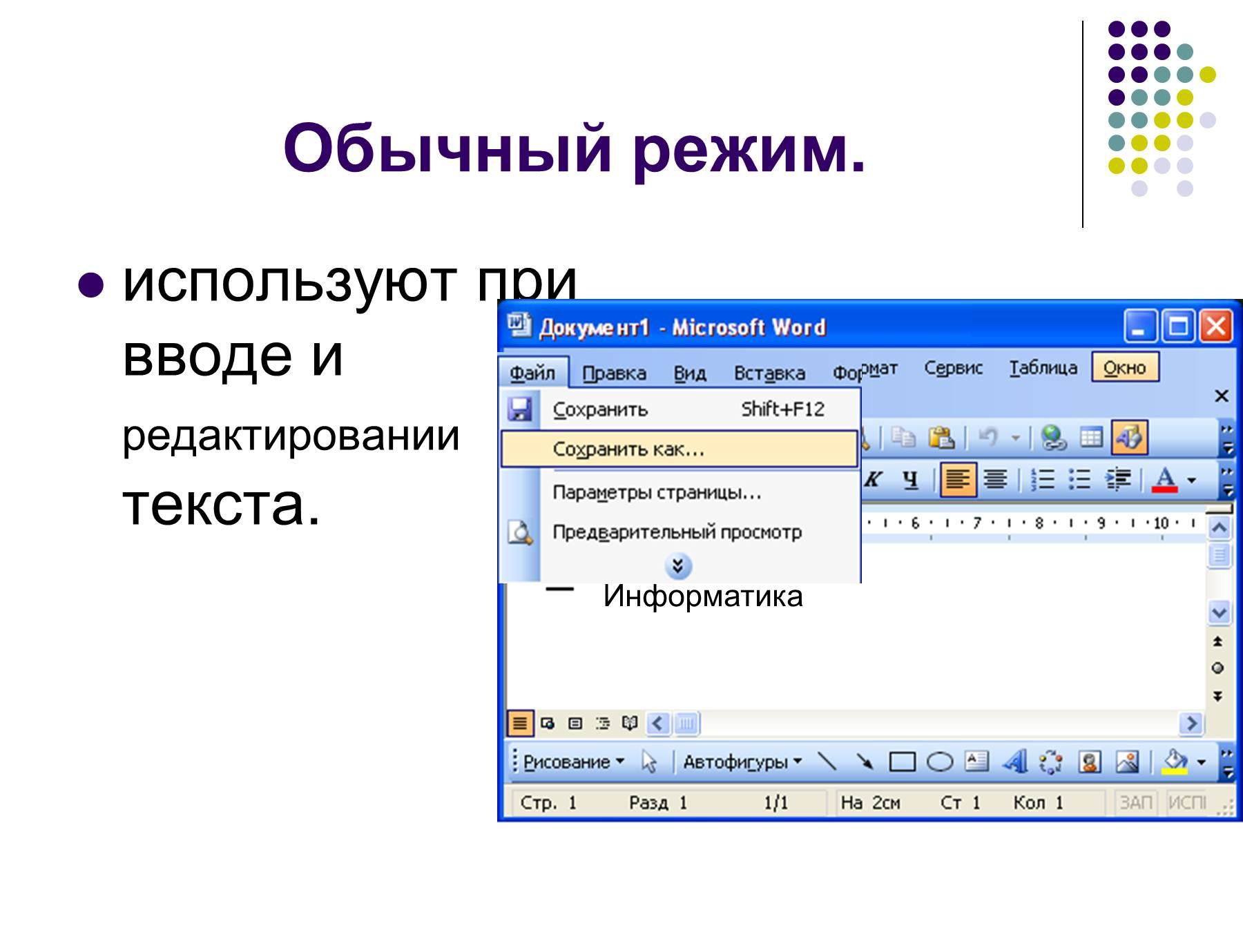 Как из презентации сделать текст в ворде