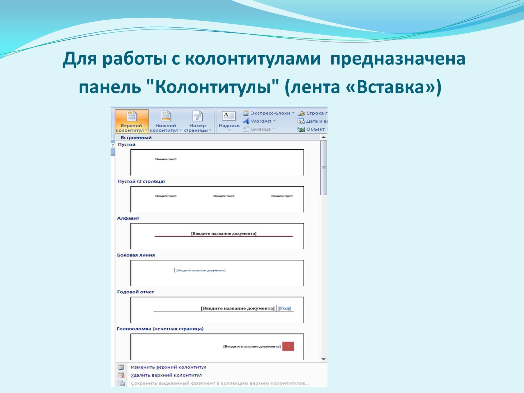 Как в ворде сделать нумерацию страниц в рамке колонтитула