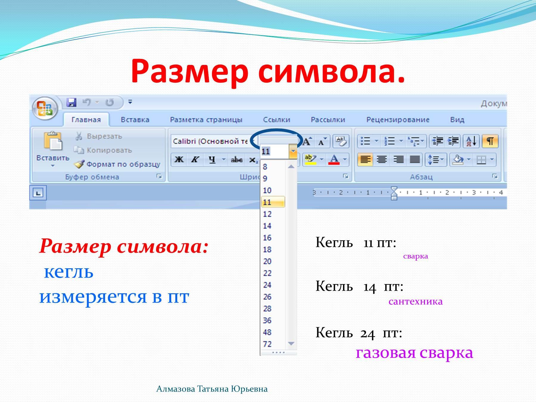 Как сделать текст актуальным