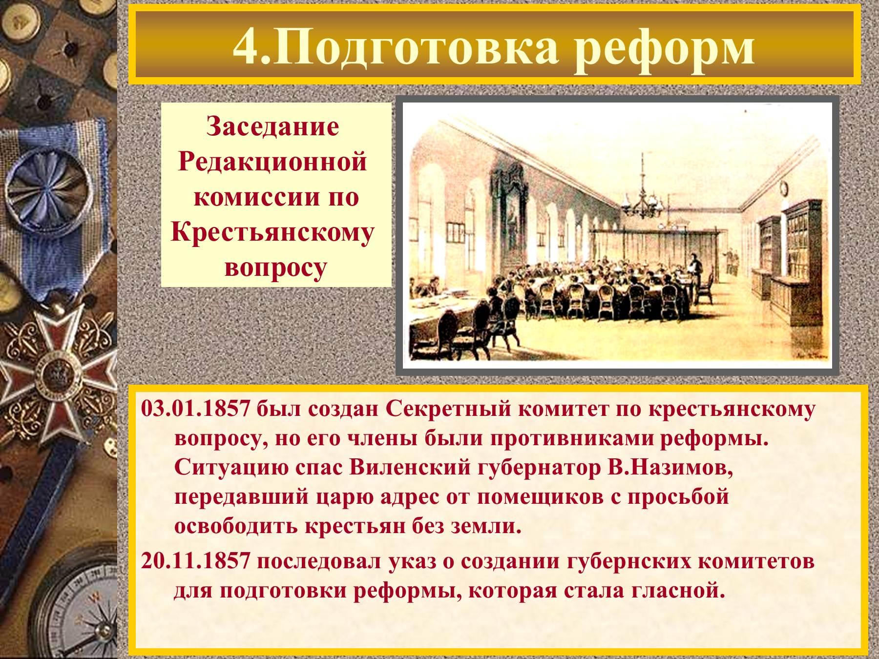 Что из названного было следствием проведения крестьянской реформы