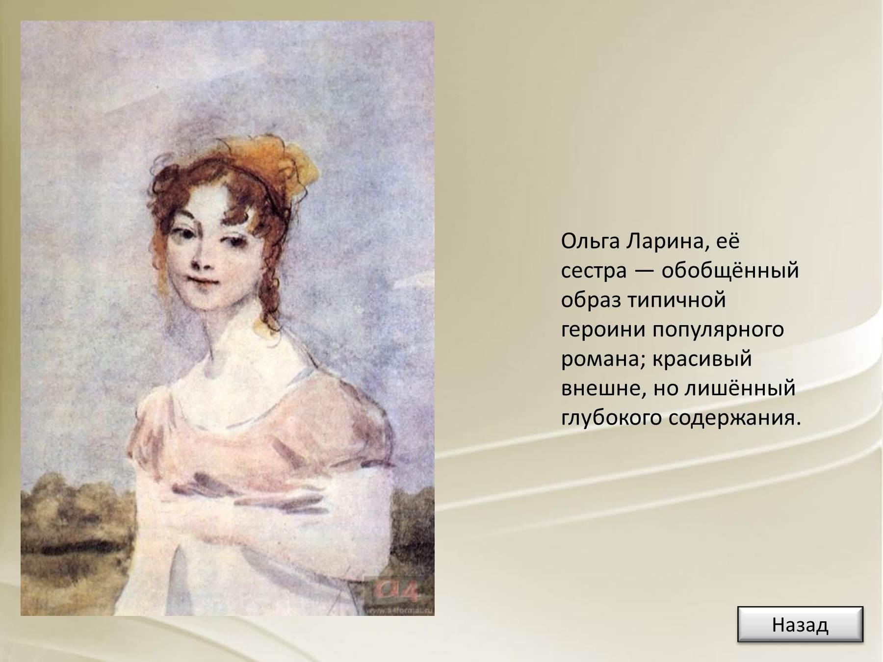Татьяна ларина цитаты о ней