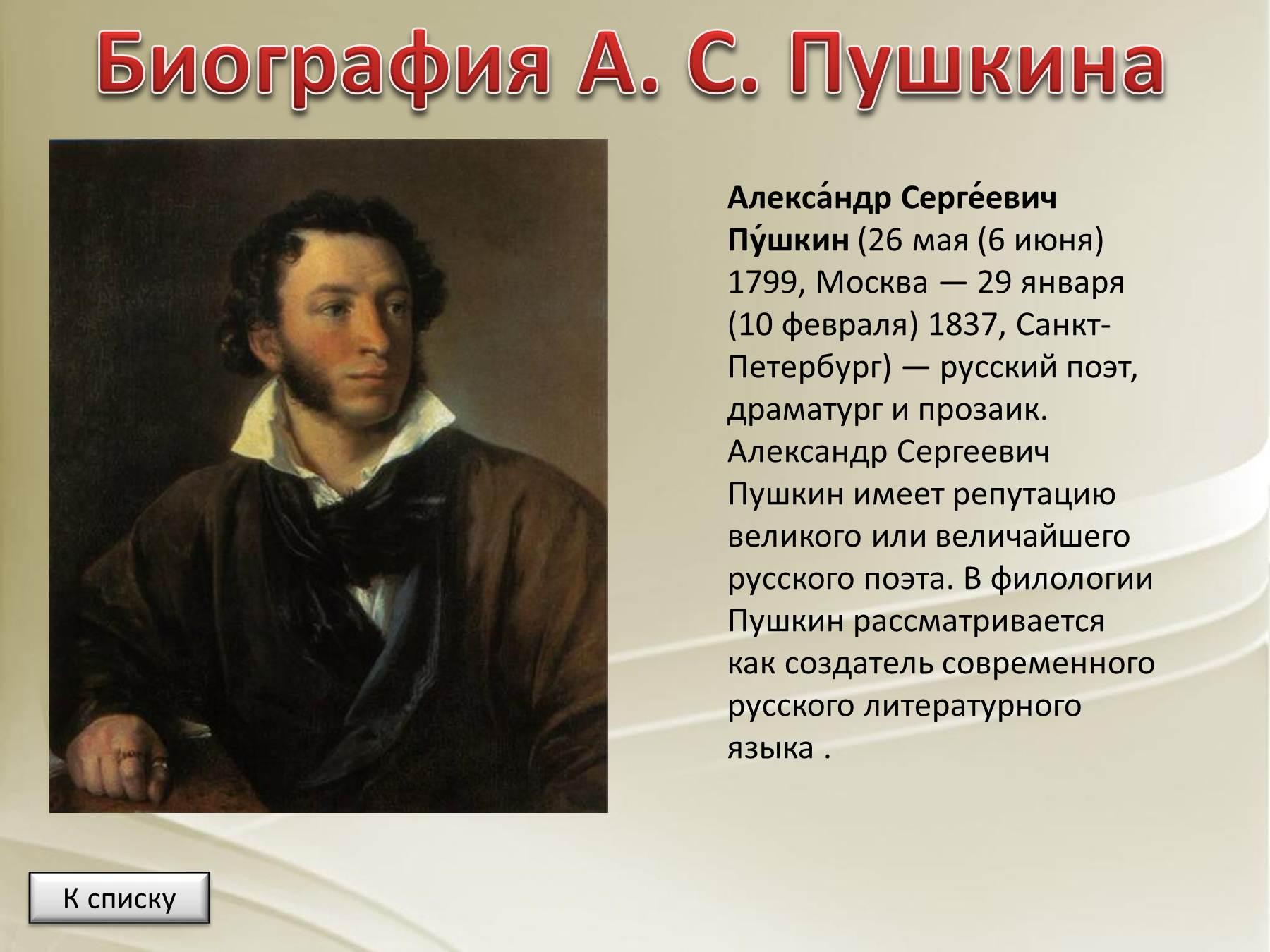 Реферат на тему а с пушкин биография 6772