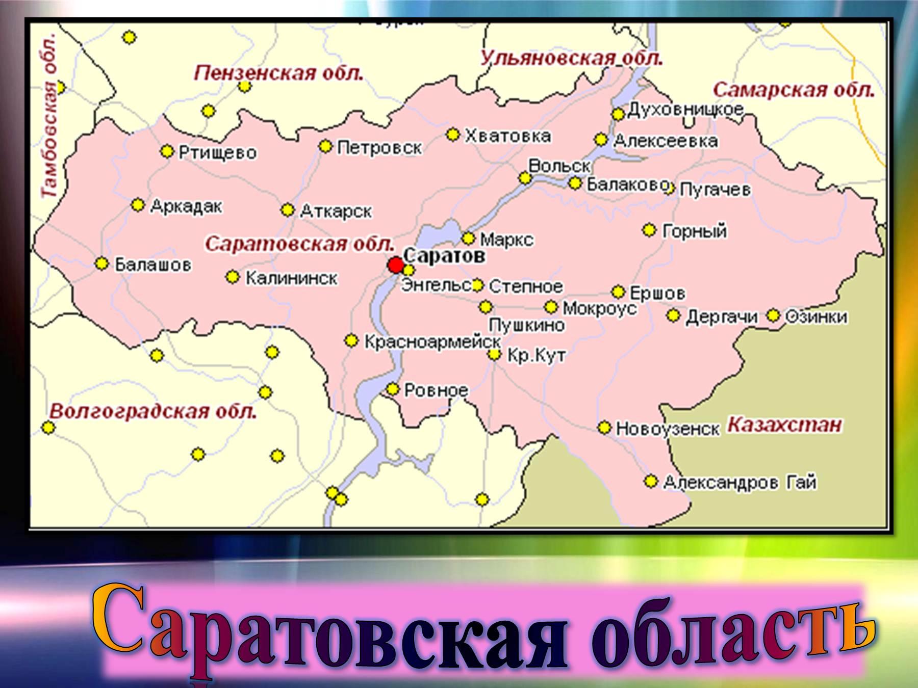 комплекс саратовская область карта фото доме