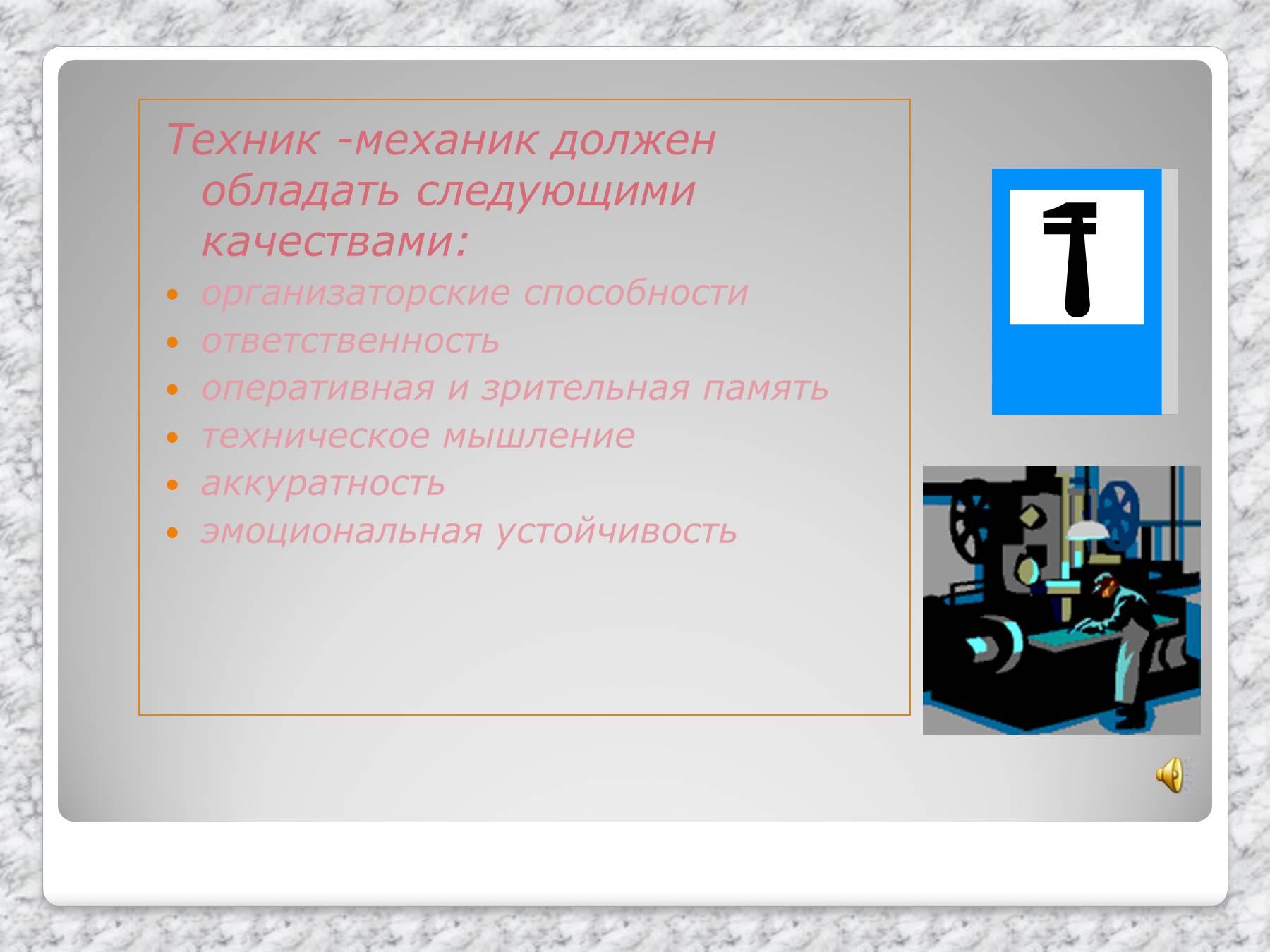 презентация на тему механик
