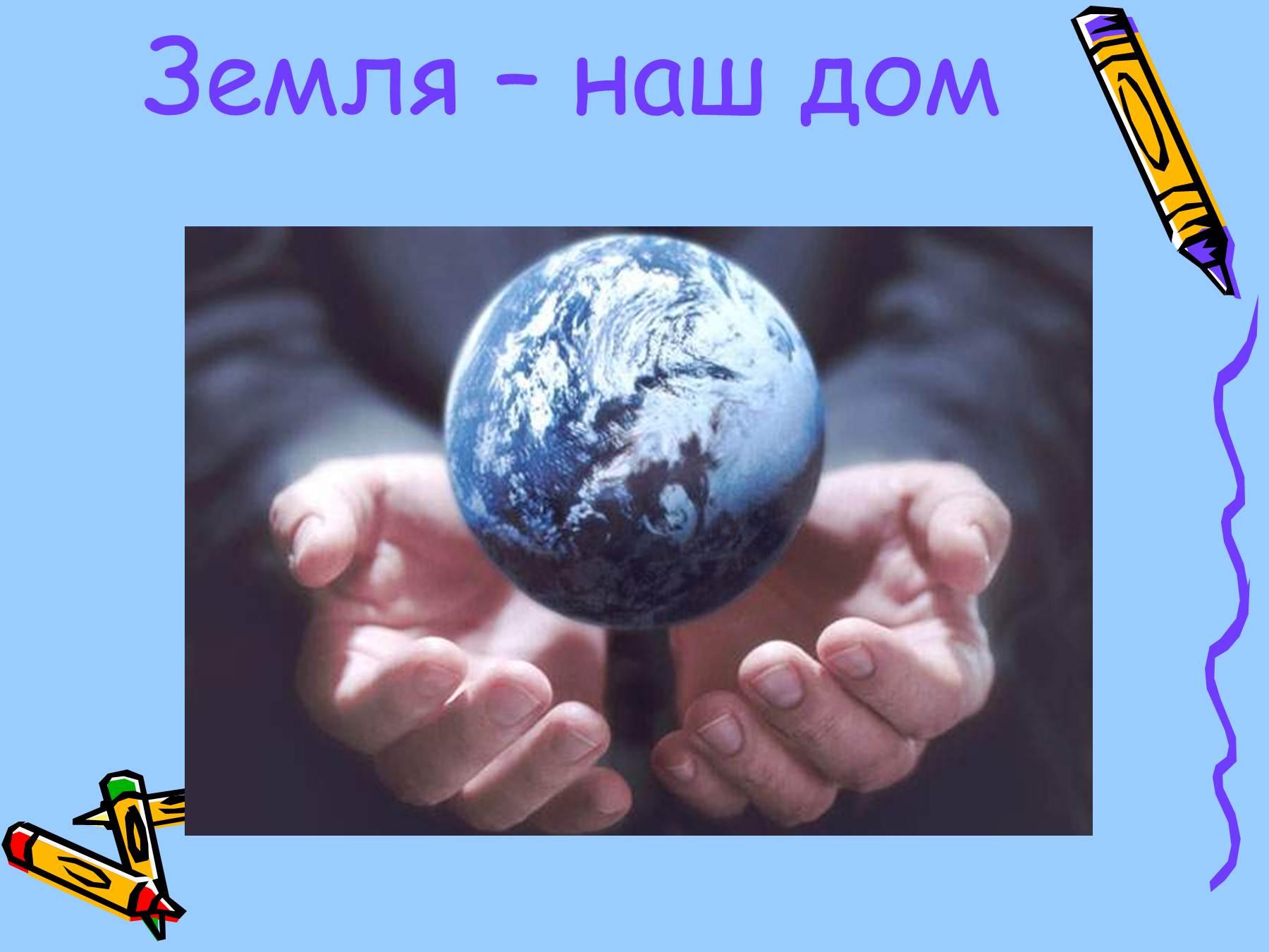 картинки на тему земля наша планета