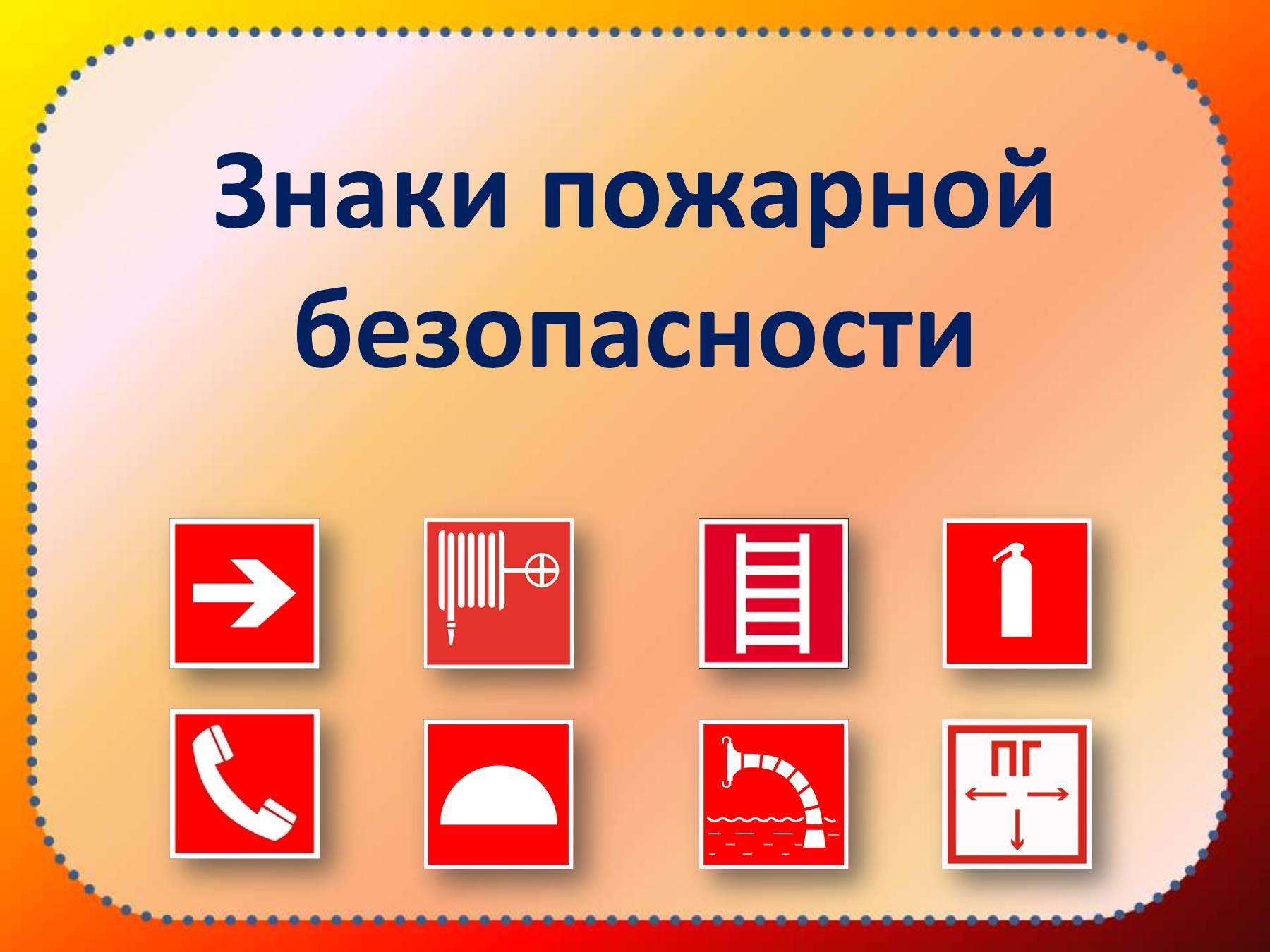 Векторный знак пожарной безопасности «пожарный сухотрубный стояк.