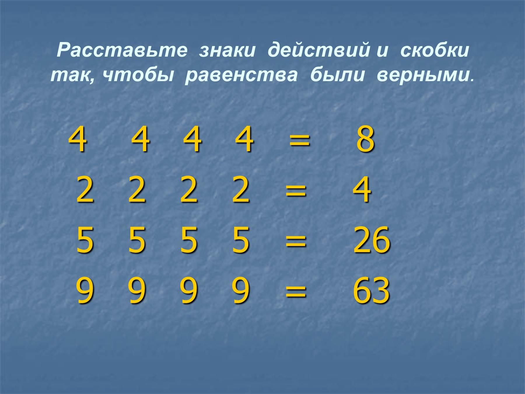 Логические задачи с цифрами и картинками