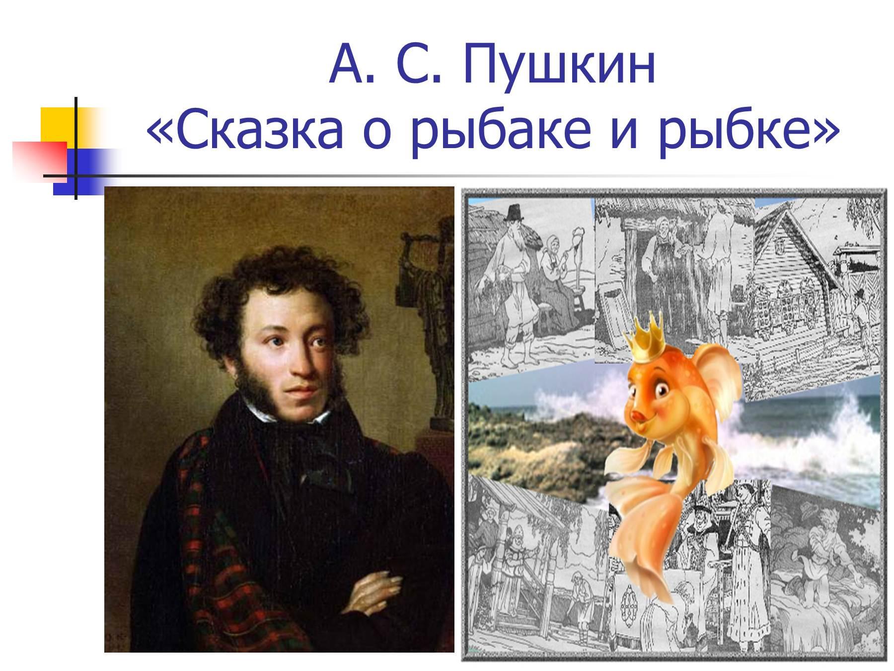сказка о рыбаке и рыбке пушкина и братьев гримм