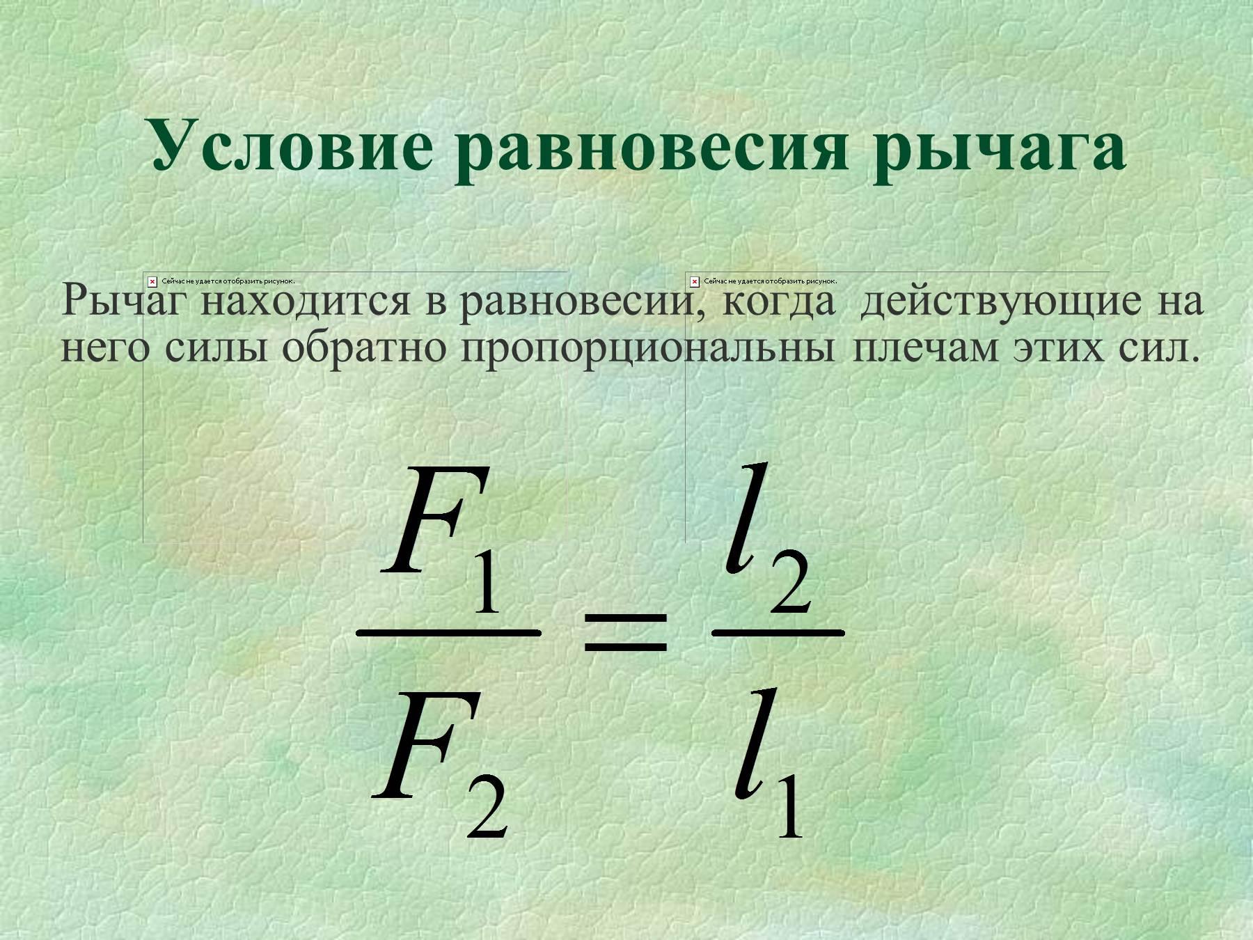 Условие равновесия мостовой схемы