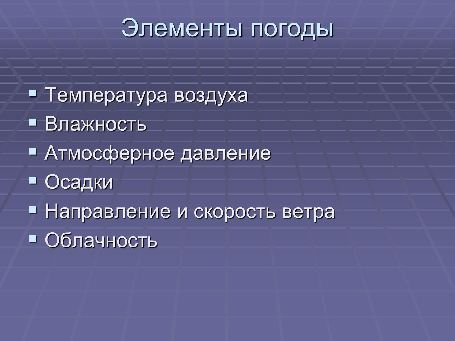 pogoda-i-klimat-prezentatsiya-6-klass