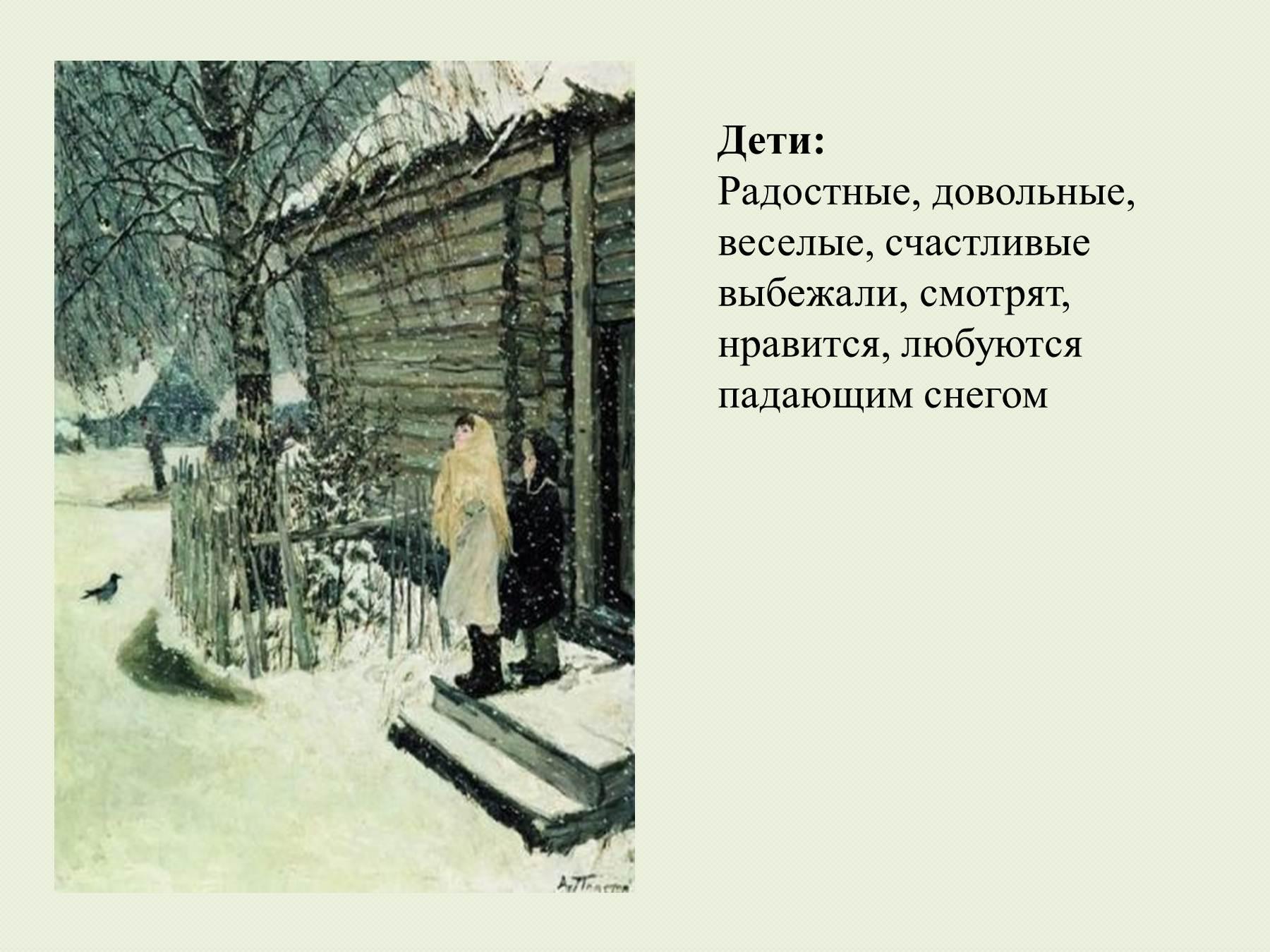 Сочинение-описание по картине первый снег