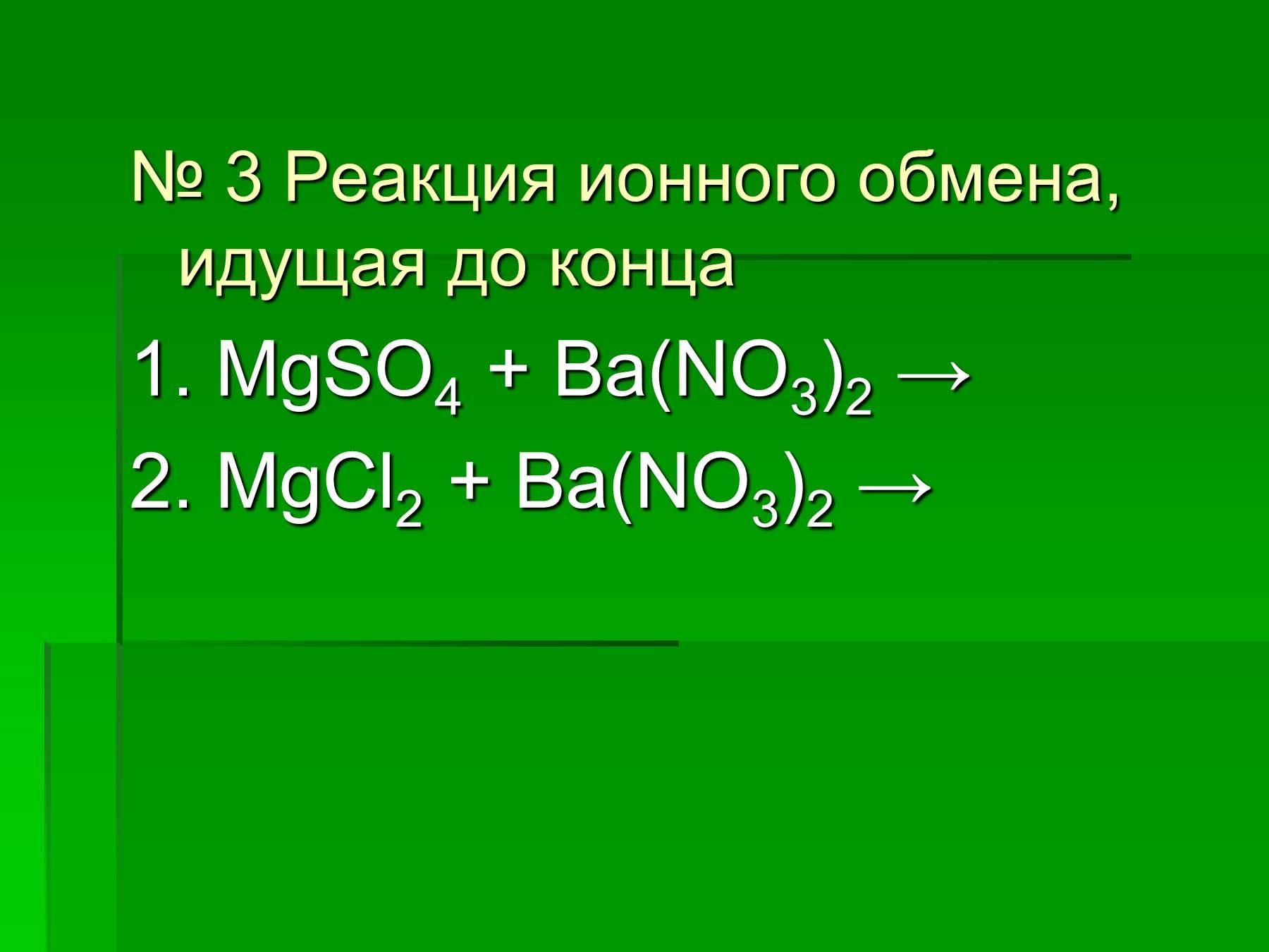 Методические рекомендации к урокам по теме Схемы реакции ионного обмена