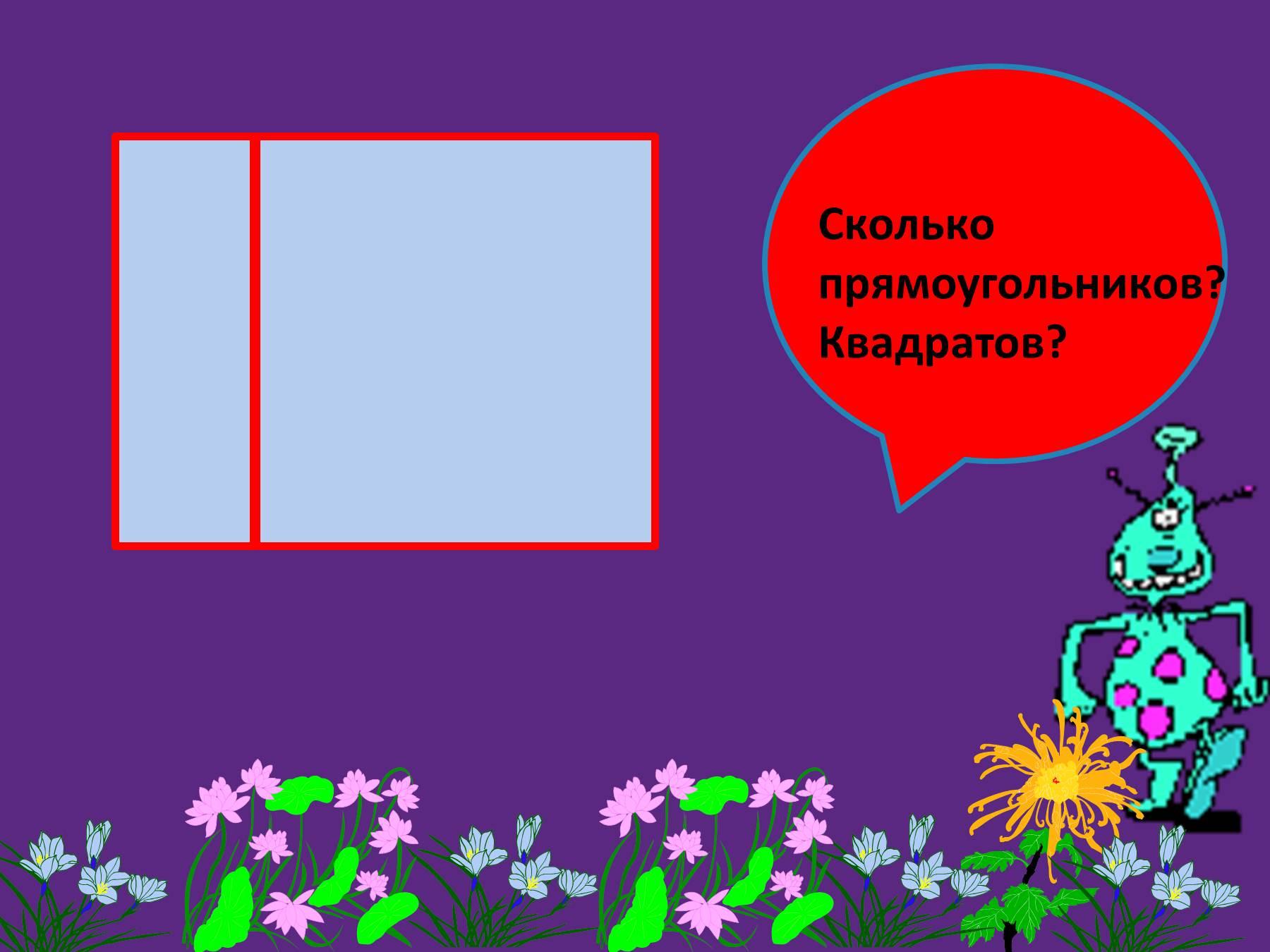 картинки на тему квадрат и прямоугольник сделала