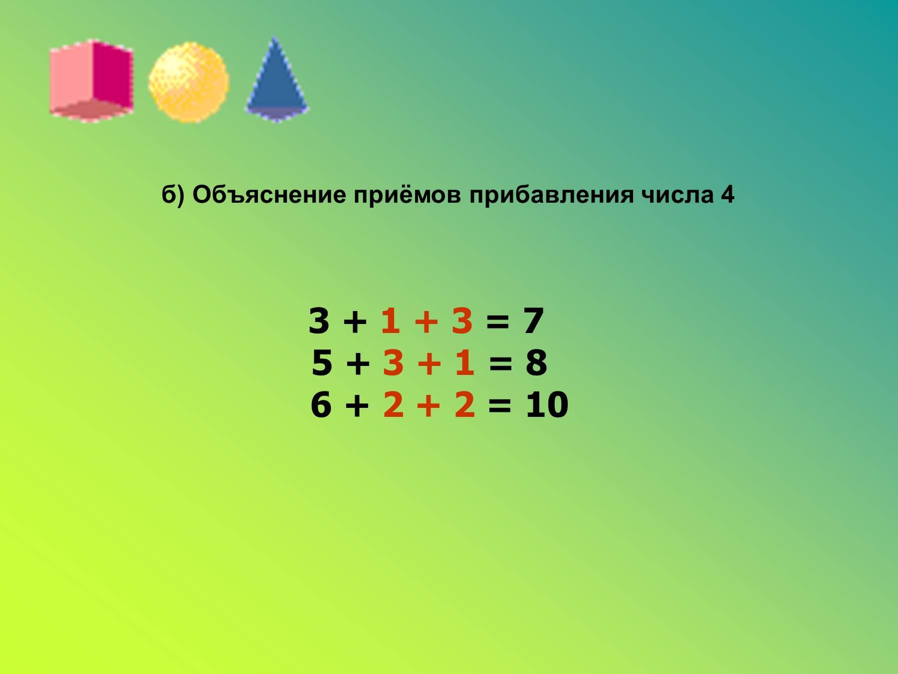 Картинки прибавление числа
