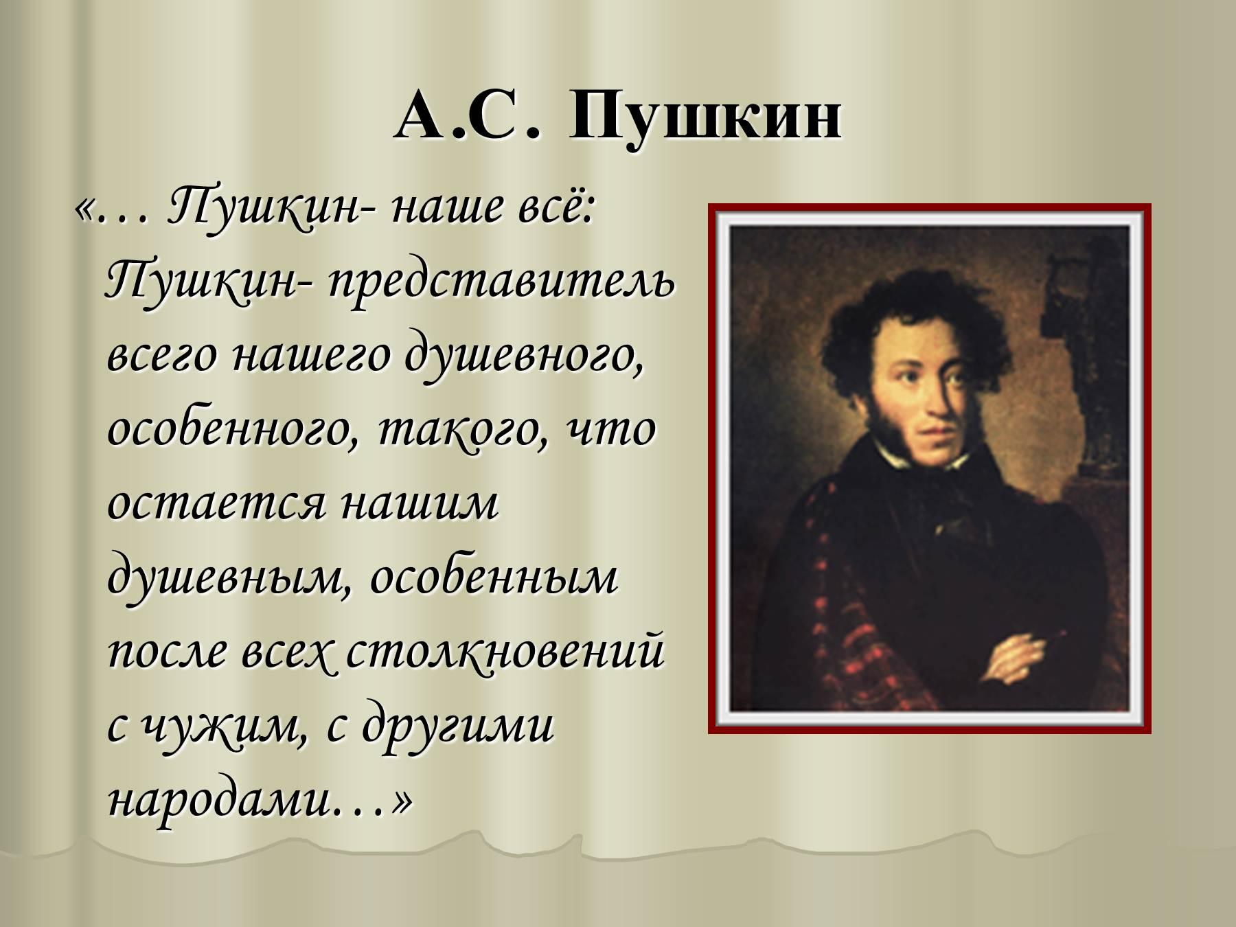 Главный стих пушкина
