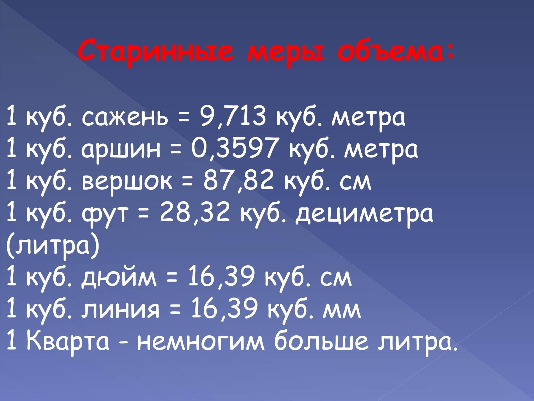 М - Кубический метр. Конвертер величин (объём, Метрическая) 69