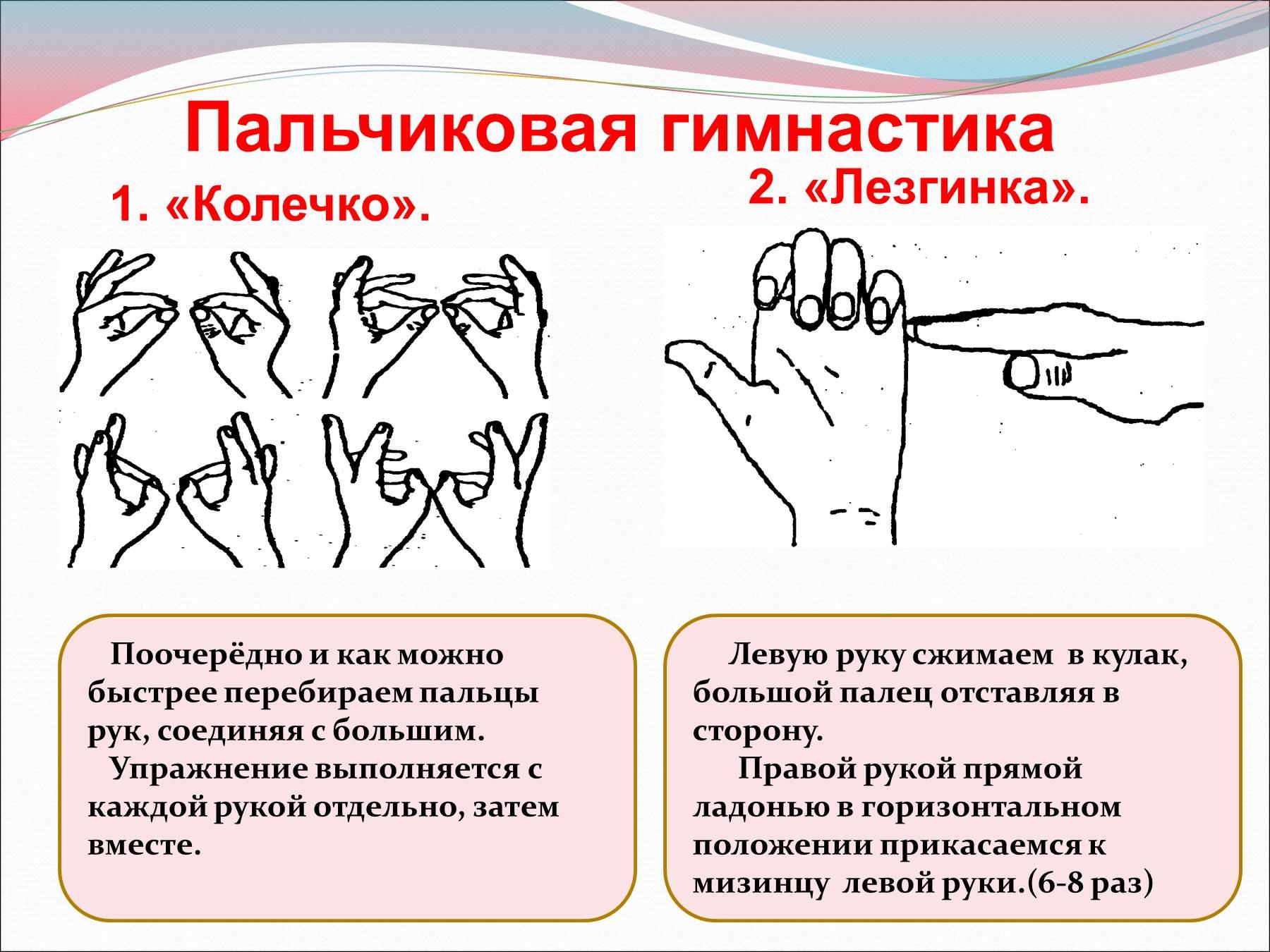 пальчиковая гимнастика для школьников в картинках