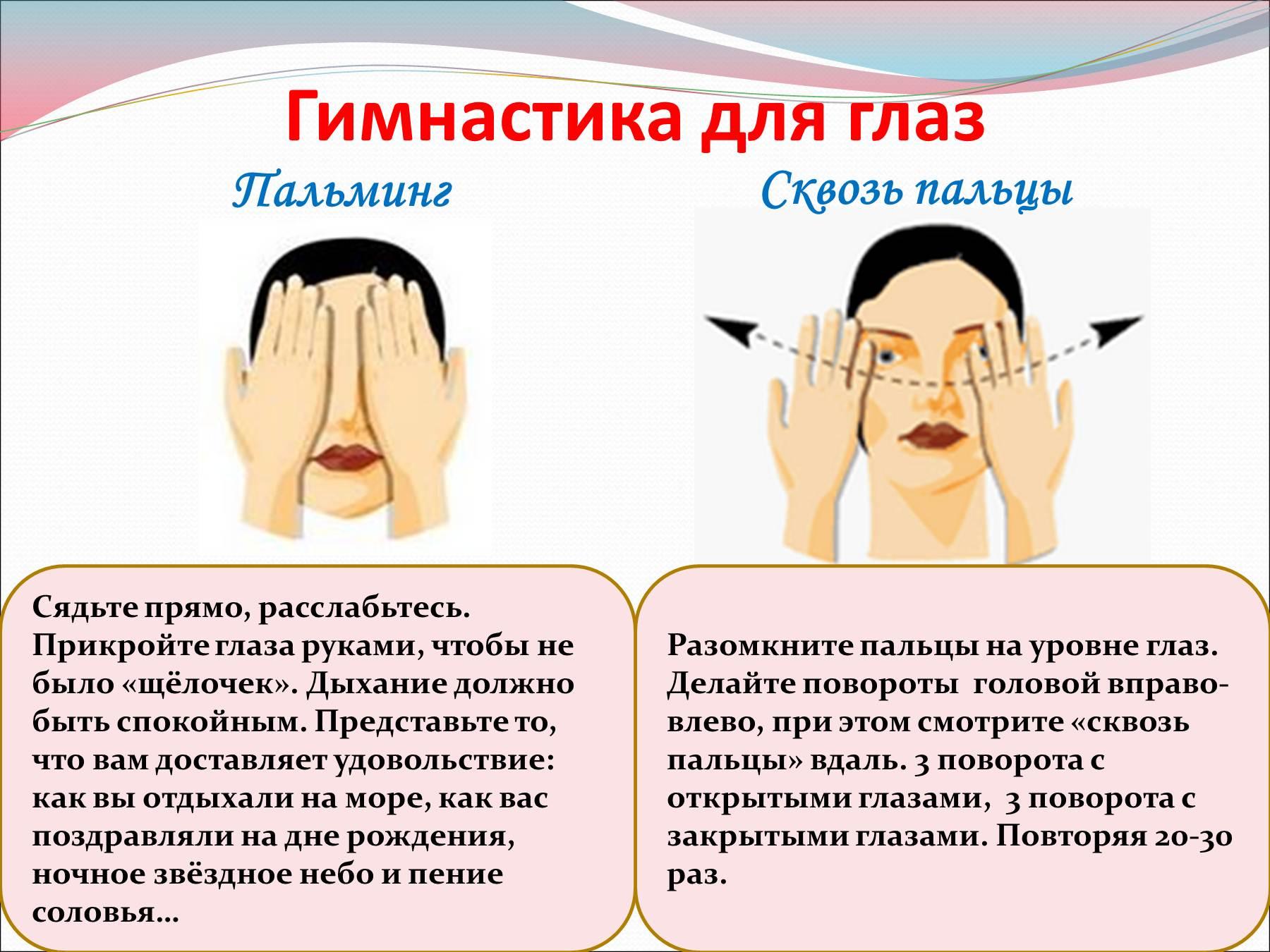 Как сделать глазную гимнастику по системе норбекова