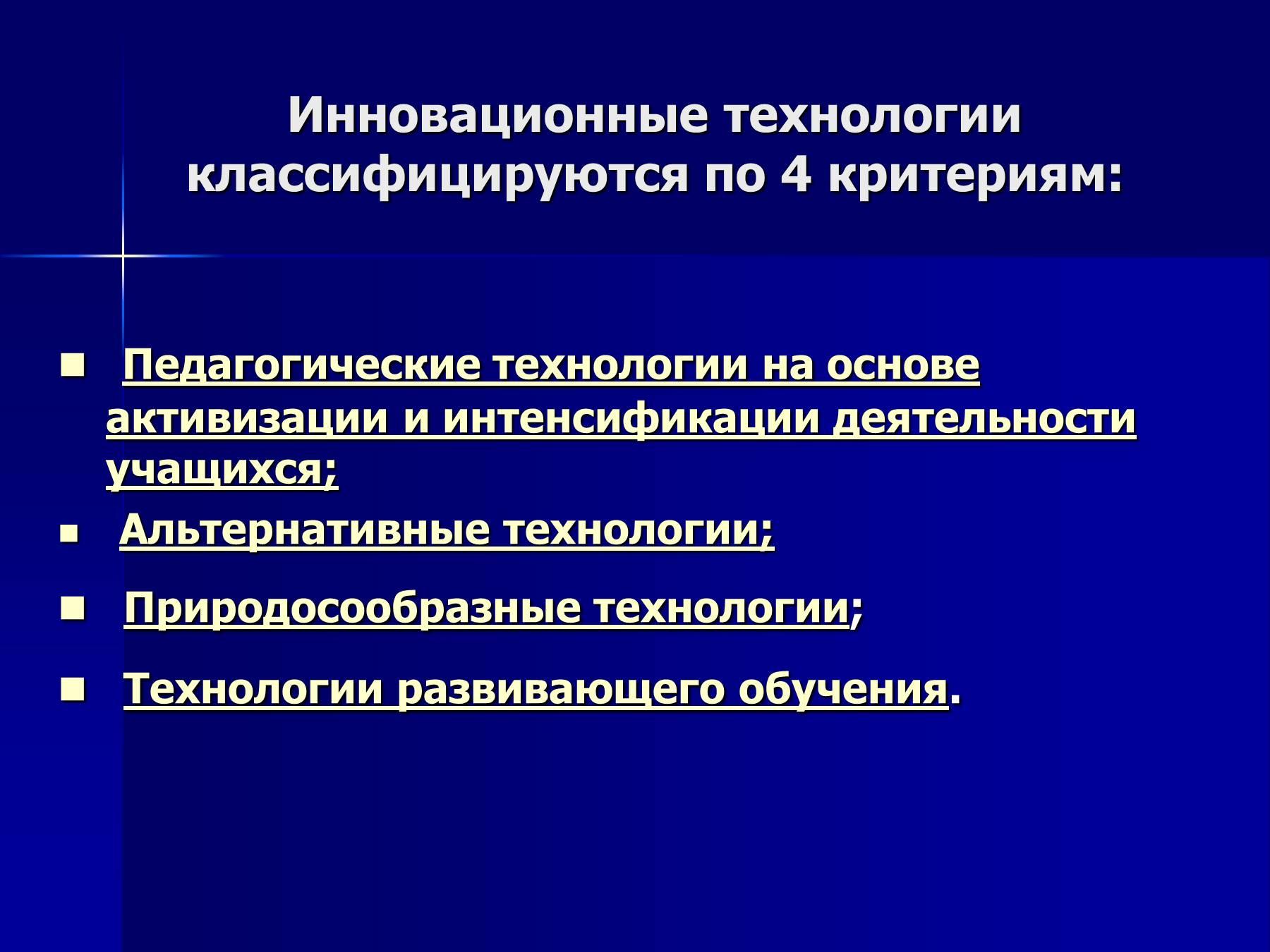 Педагогические технологии классификация схема4