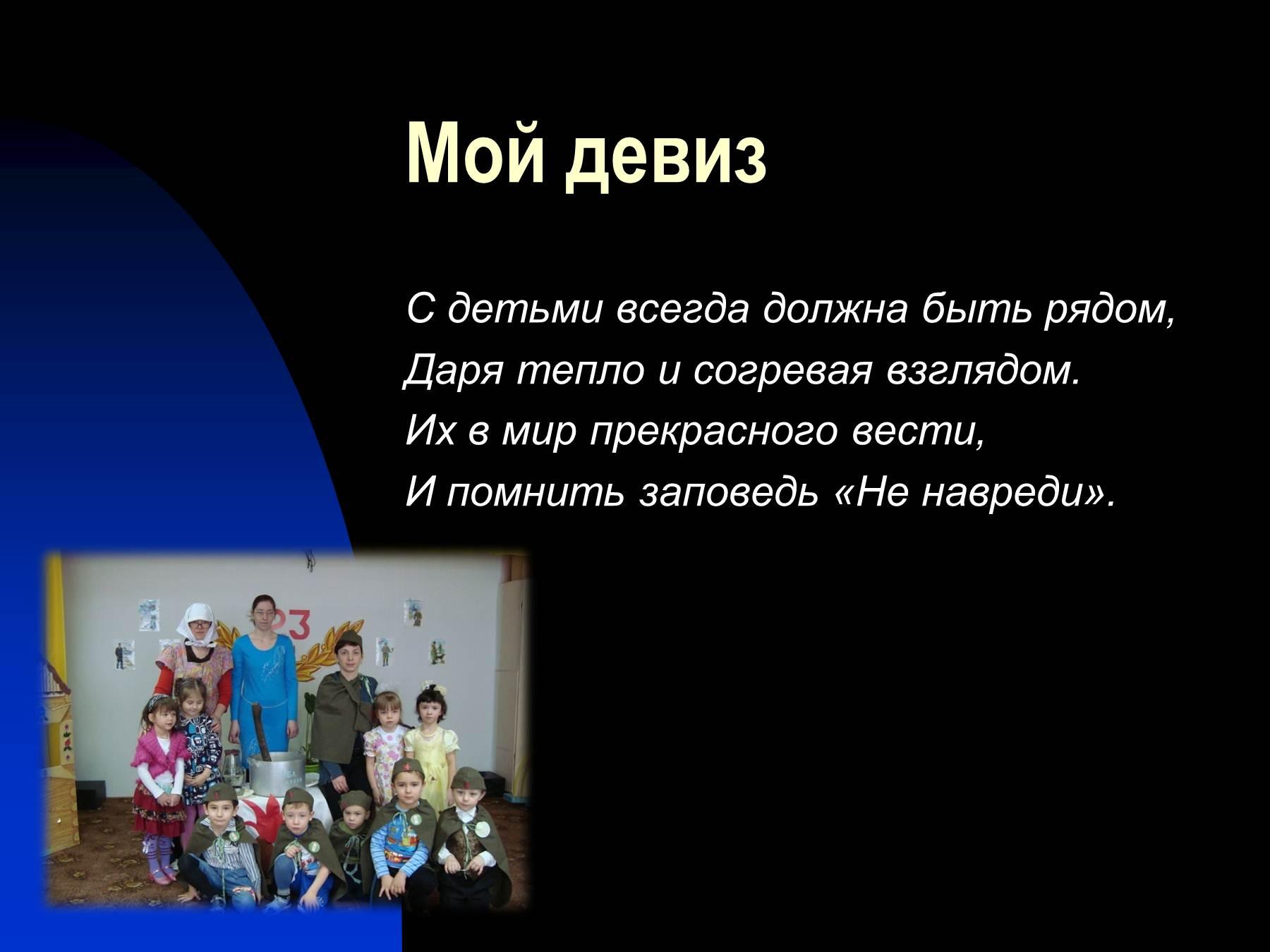 Презентация на конкурс педагога доу