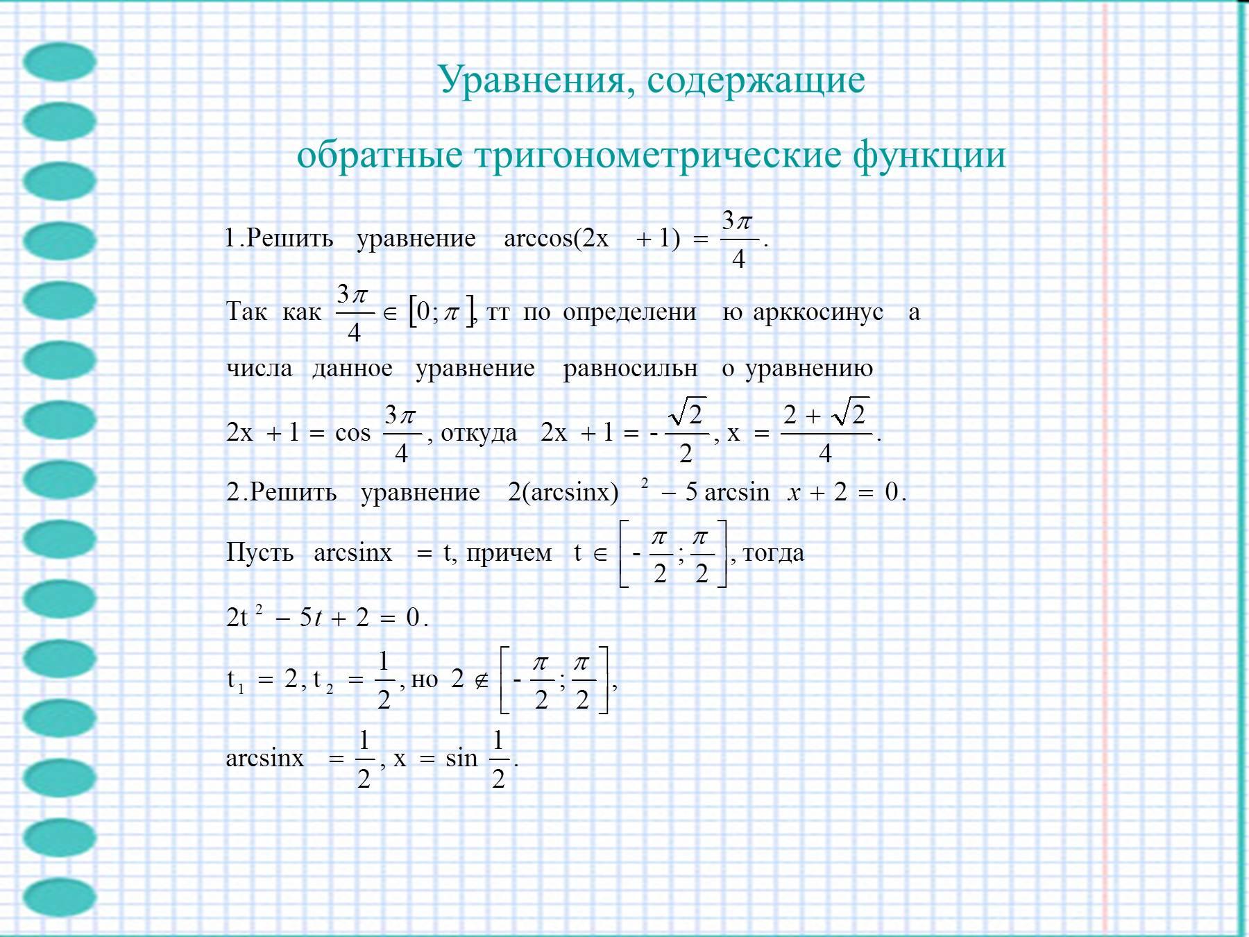 обратный тригонометрические функции графики