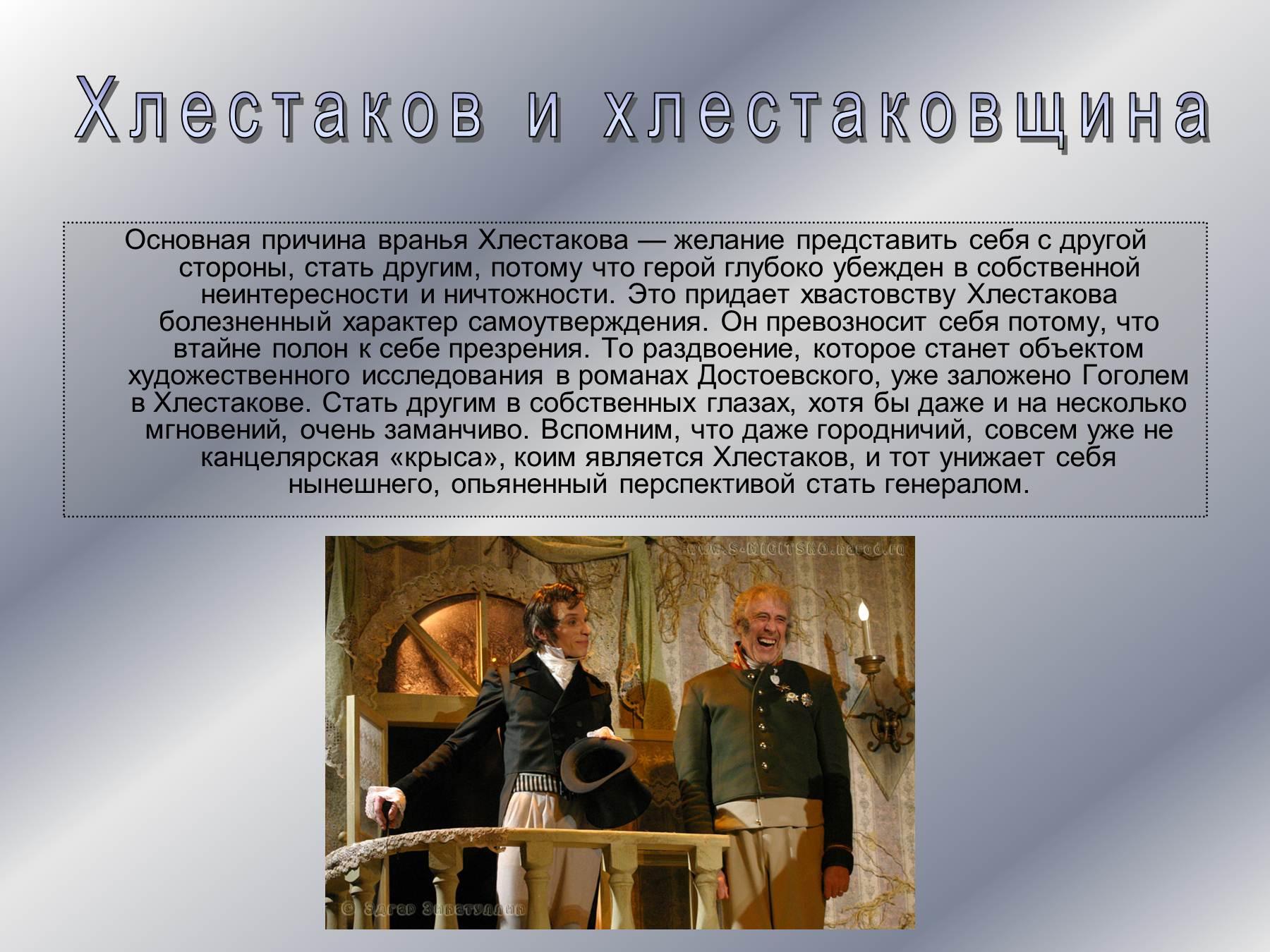 Почему хлестакова приняли за ревизора гоголь ревизор 5