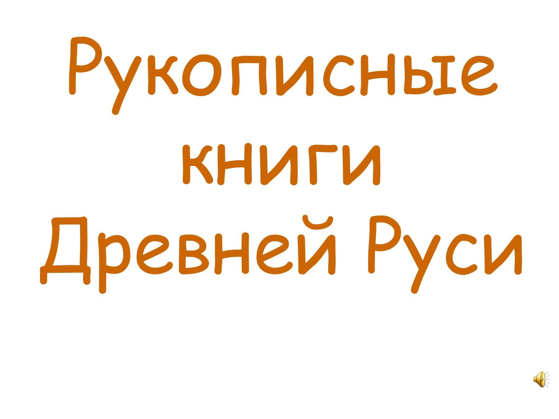 презентация древние книги руси