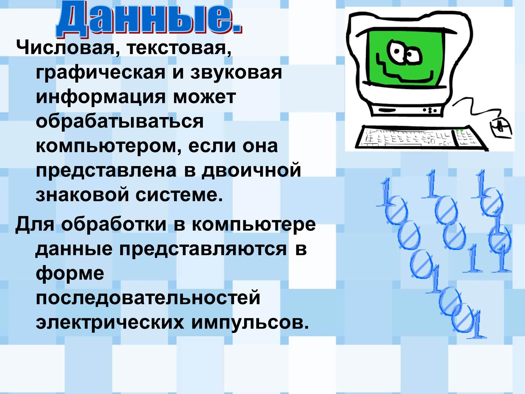 Скачать презентацию программная обработка данных на компьютере