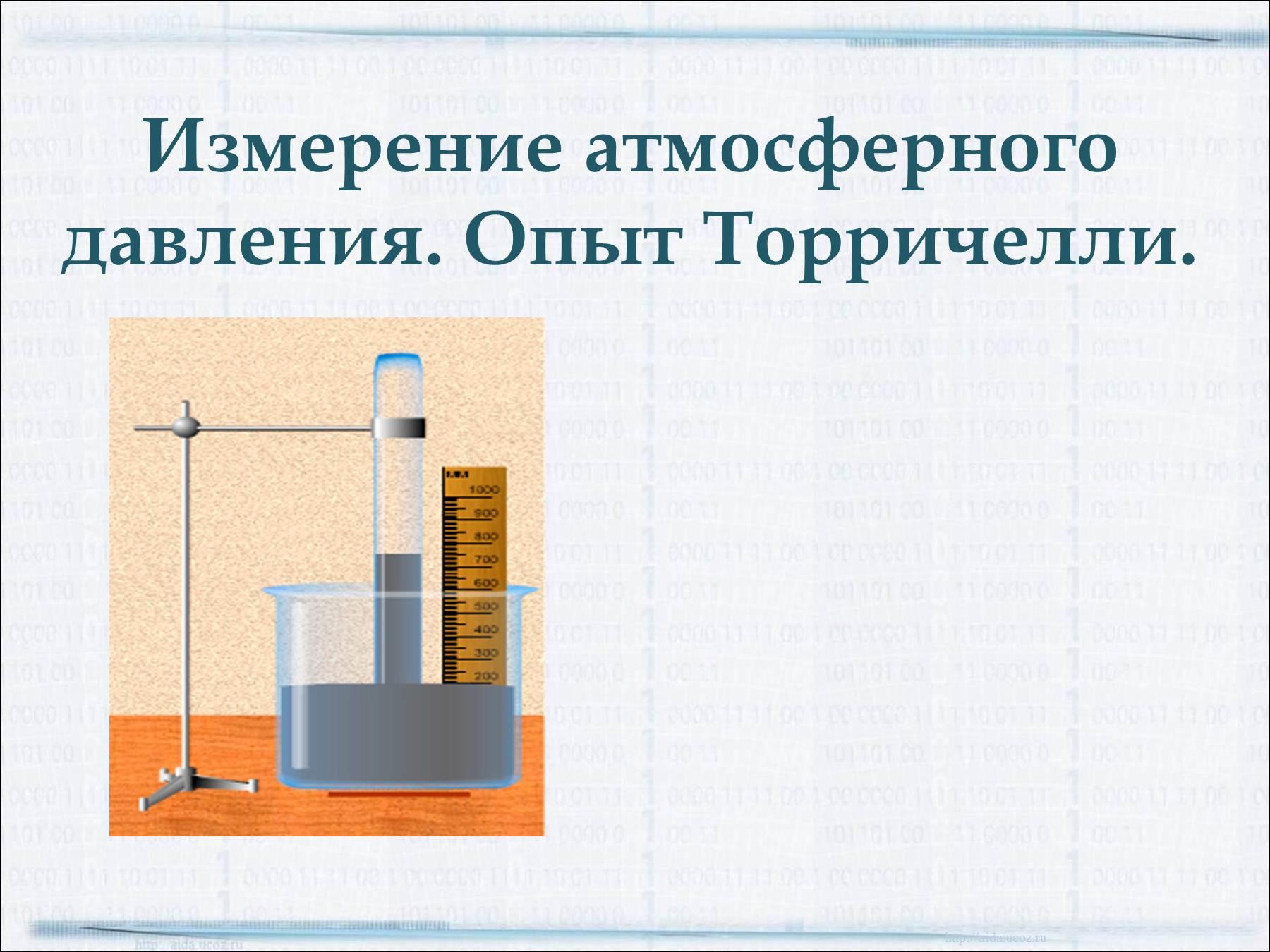 Скачать презентации по теме атмосферное давление