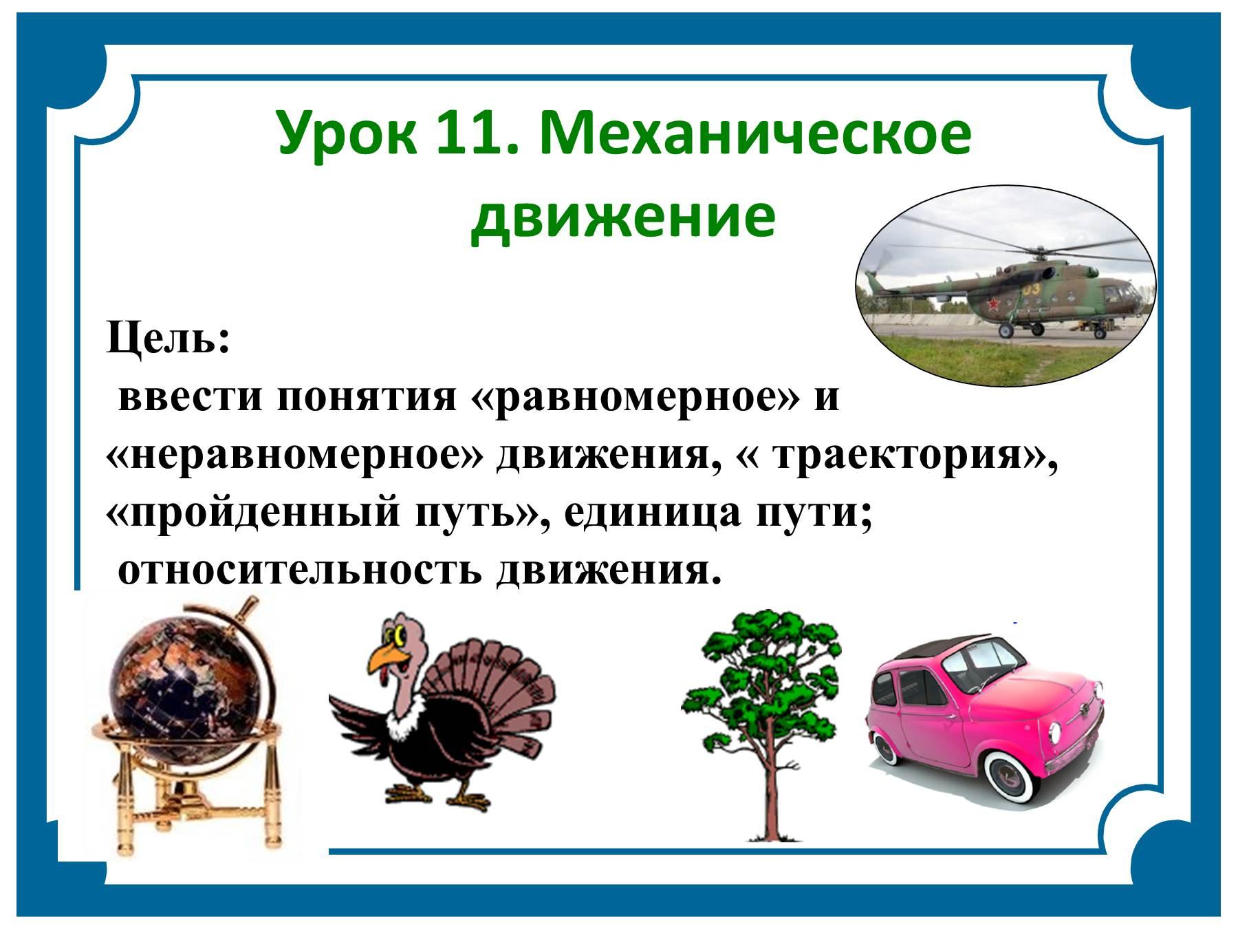 презентация физика автомобилей