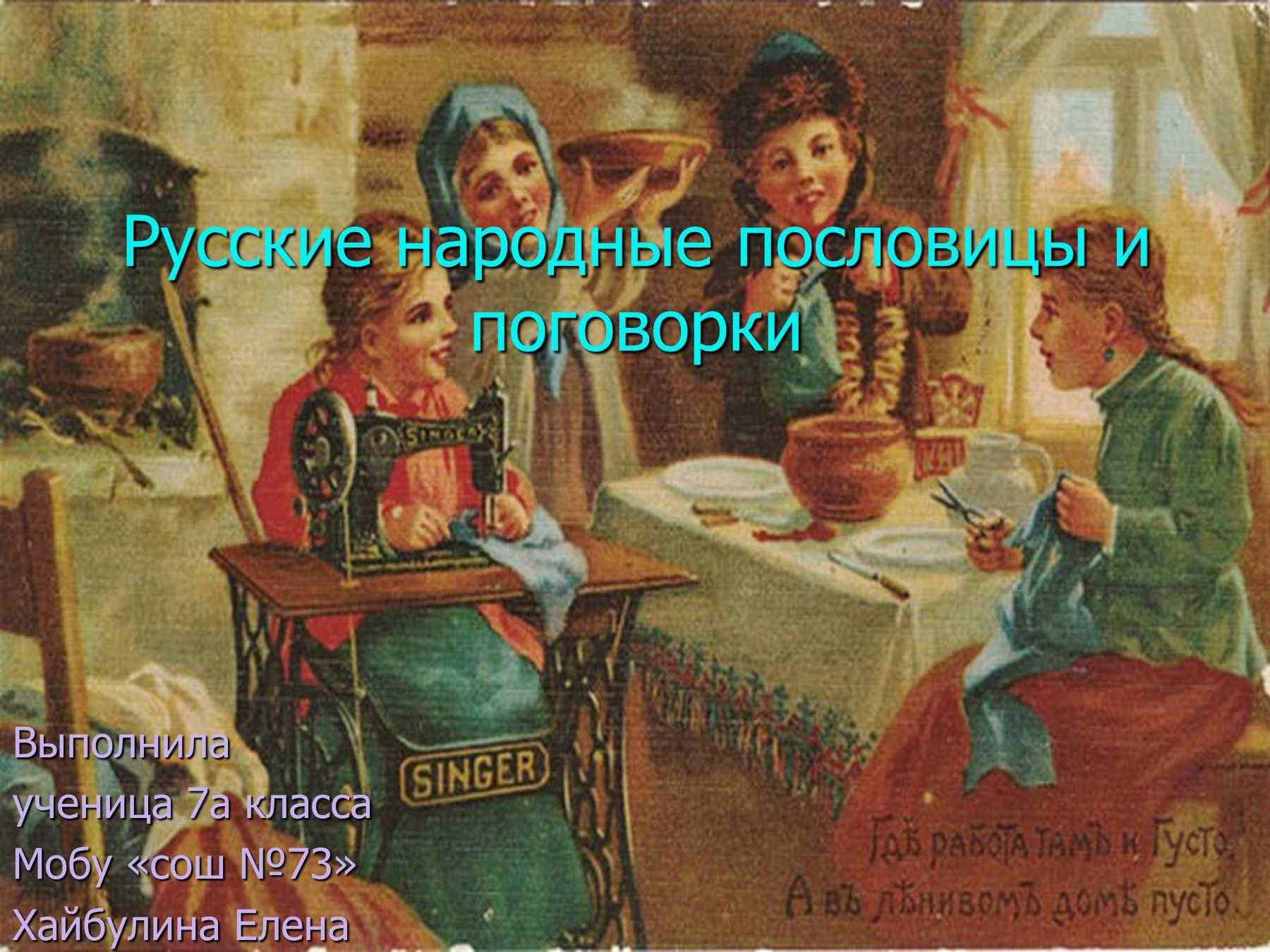 Высказывания великих о русском языке
