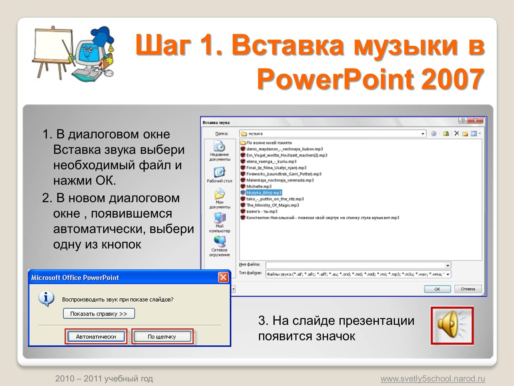 Как сделать чтобы показ слайдов был автоматически
