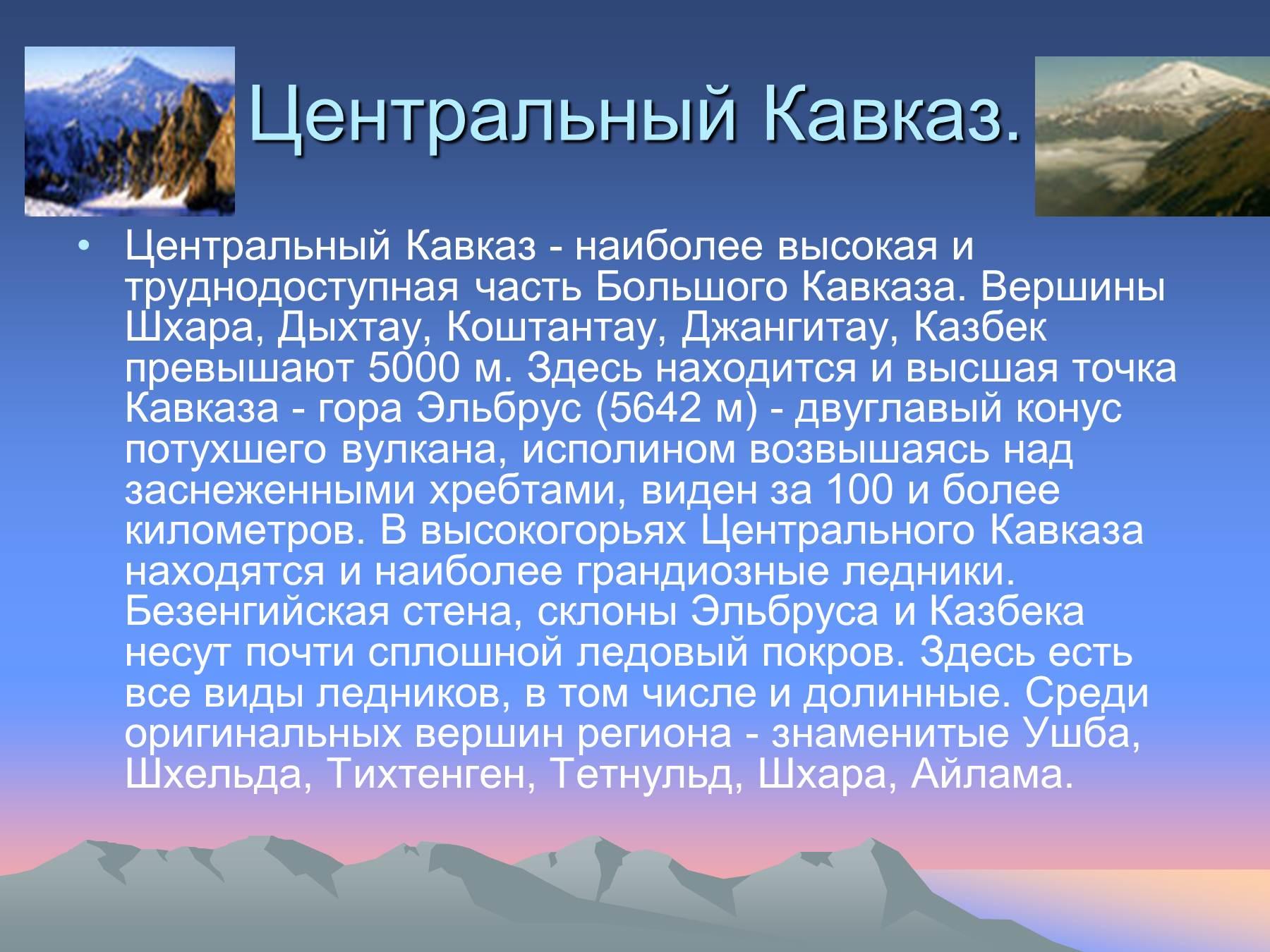 схемы, рассказ с картинками о горах решил показать рассказать