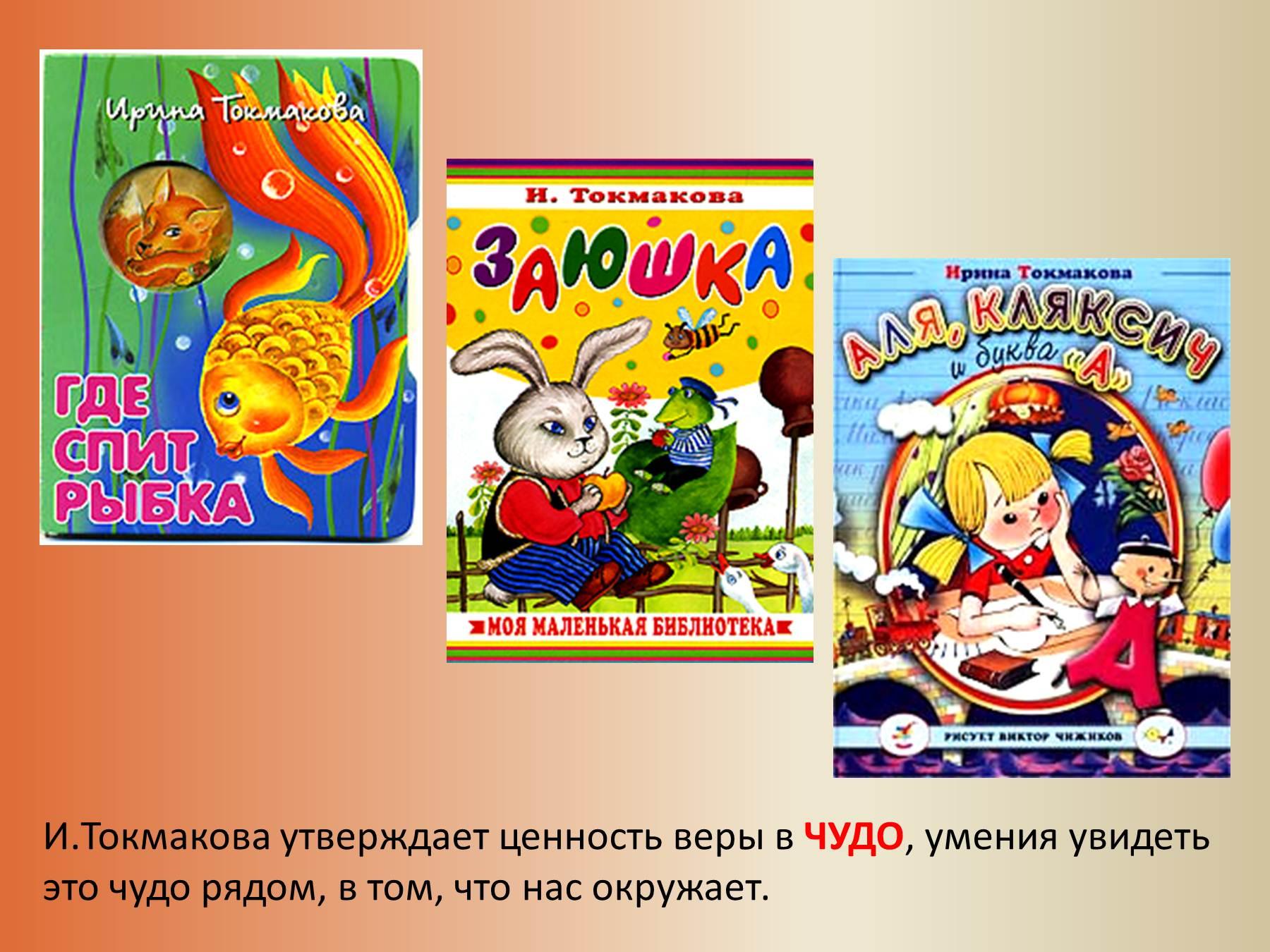 Картинки к 90 летию ирины токмаковой