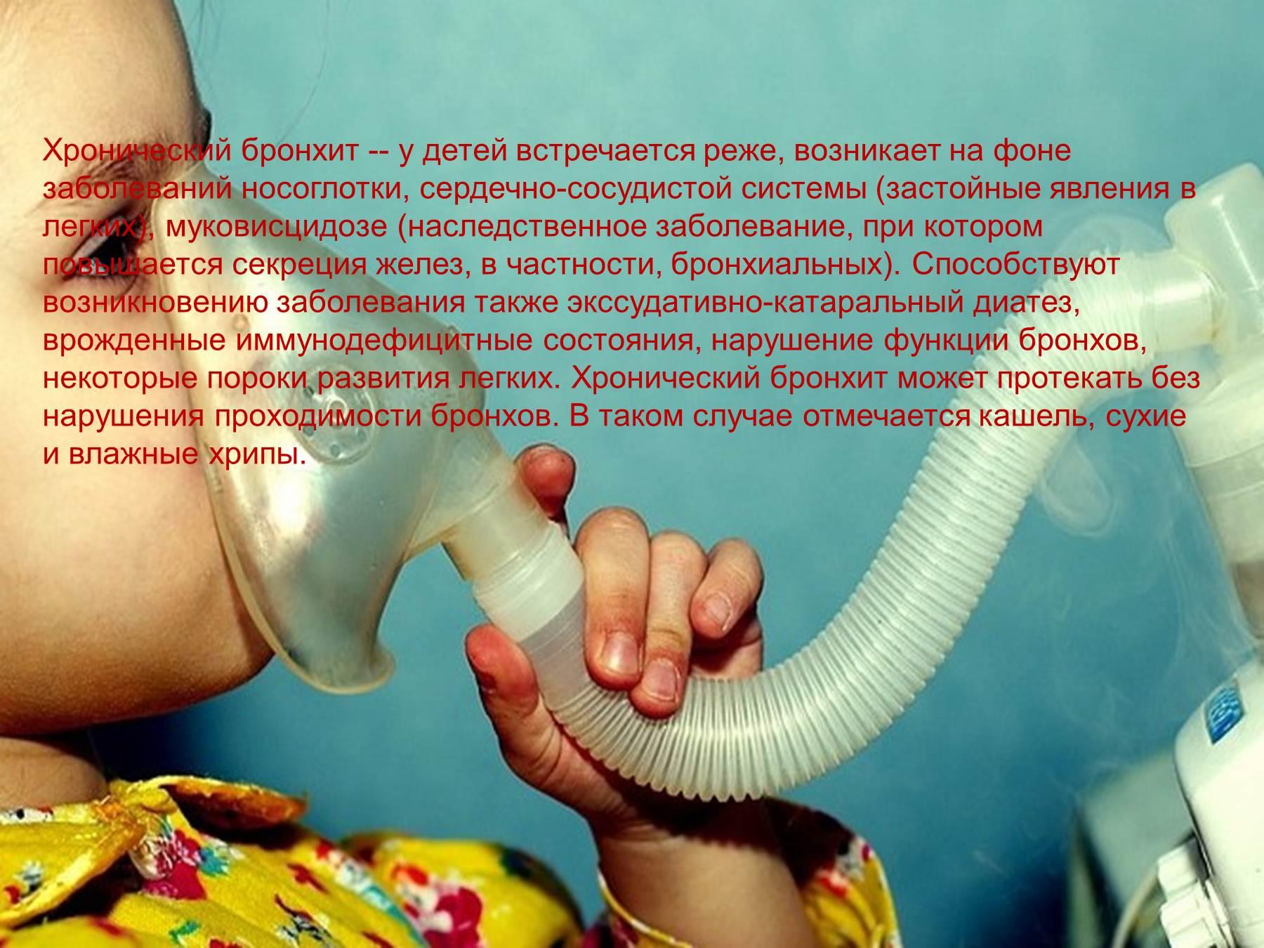 Острый бронхит и лечение в домашних условиях