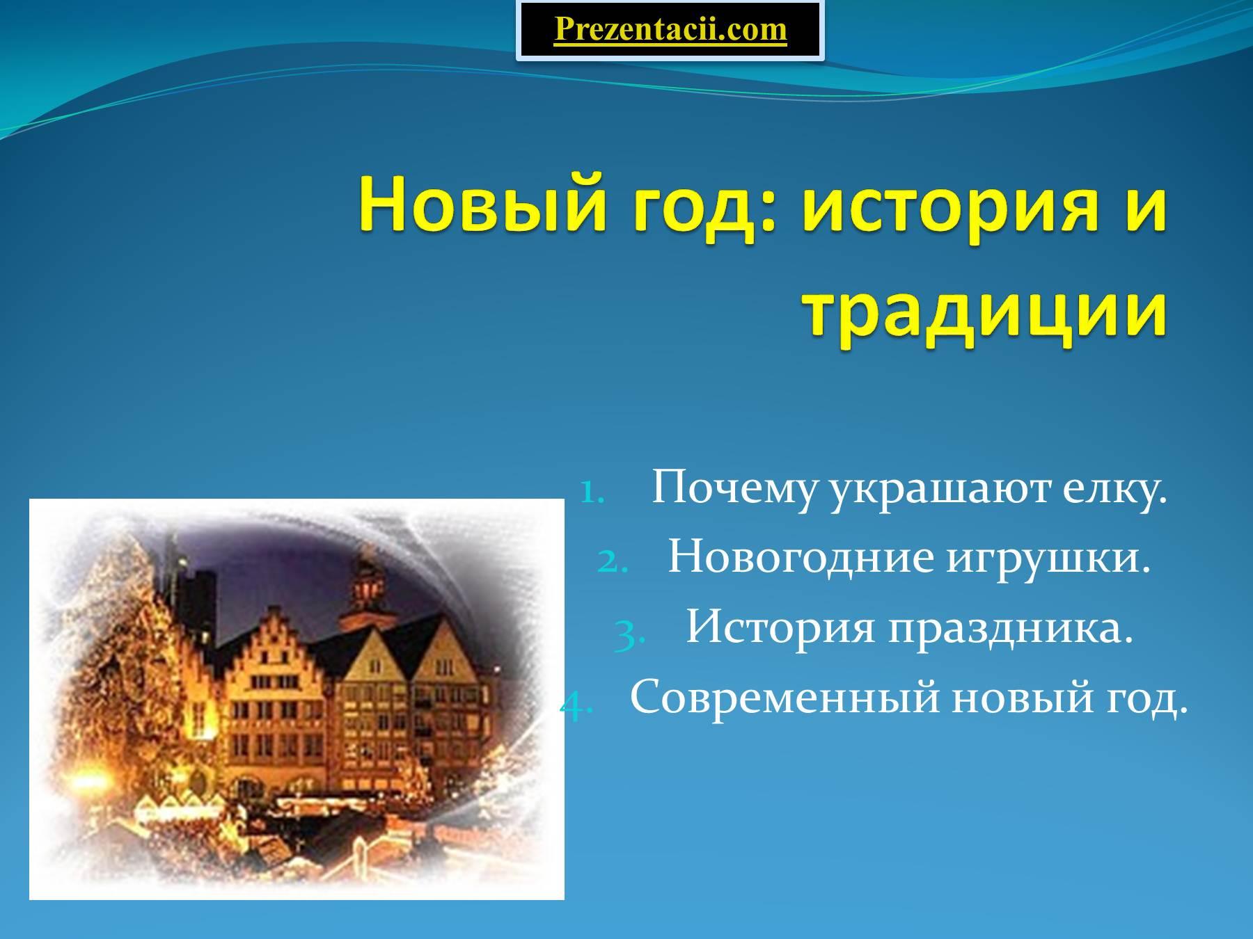 Презентация про новый год на русском