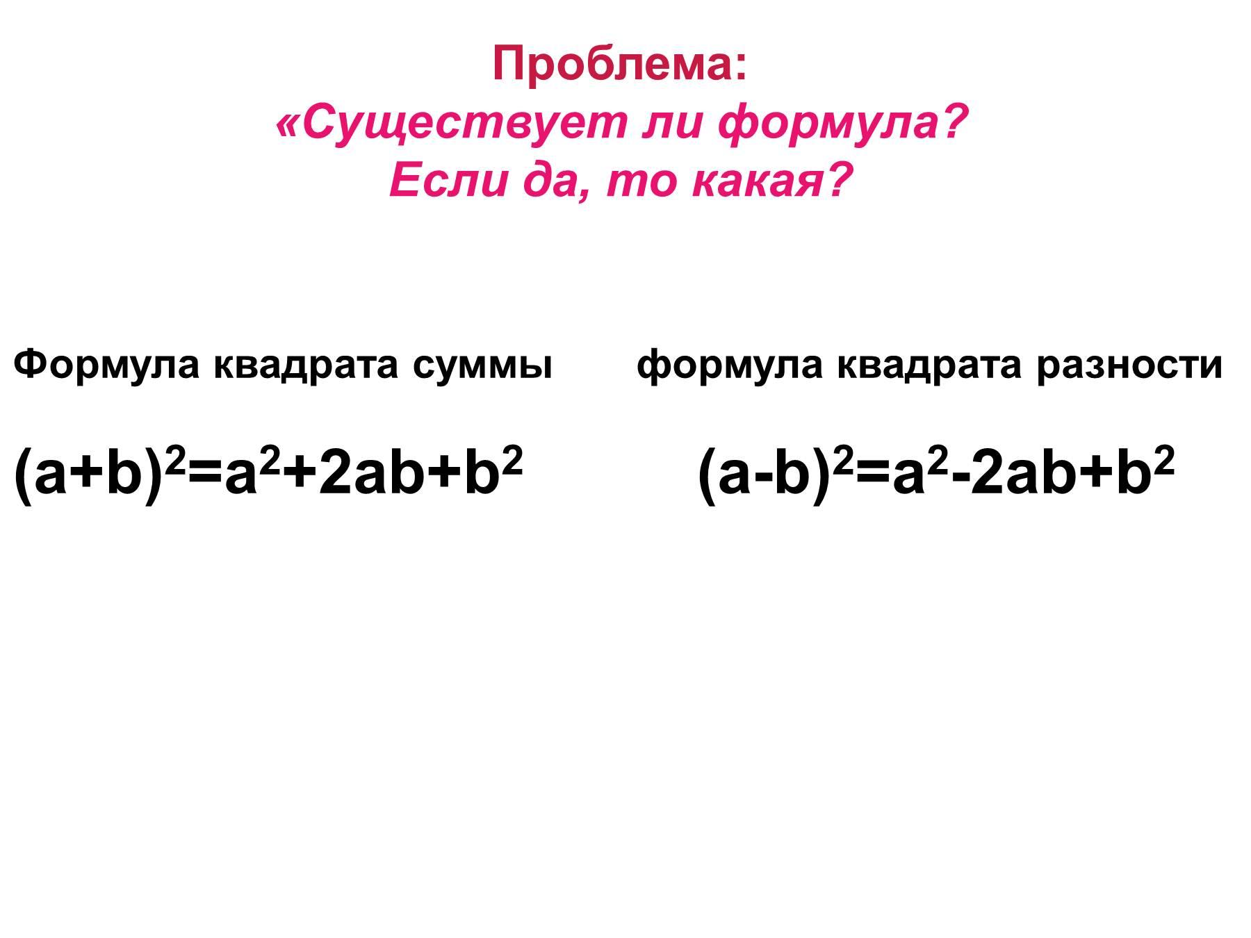 kvadrat-summi-treh-chlenov