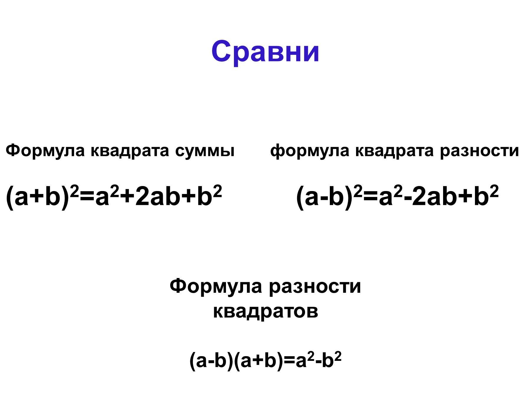Квадрат суммы трех членов
